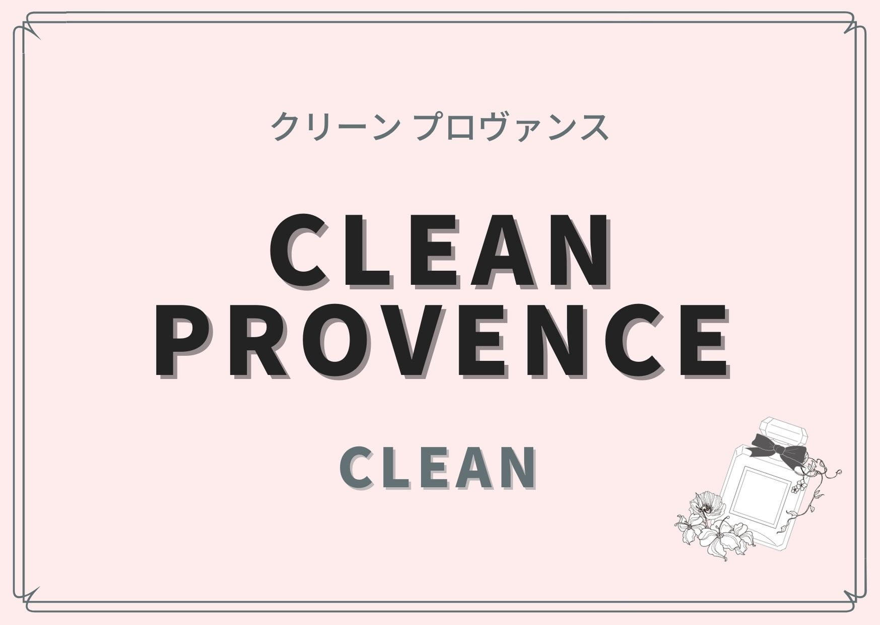 CLEAN PROVENCE(クリーン プロヴァンス)/CLEAN(クリーン)