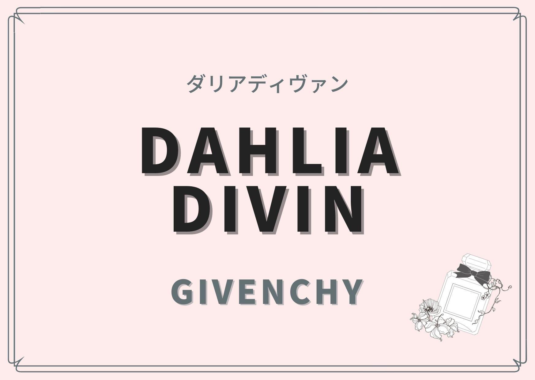 DAHLIA DIVIN  (ダリアディヴァン)/GIVENCHY(ジバンシィ)