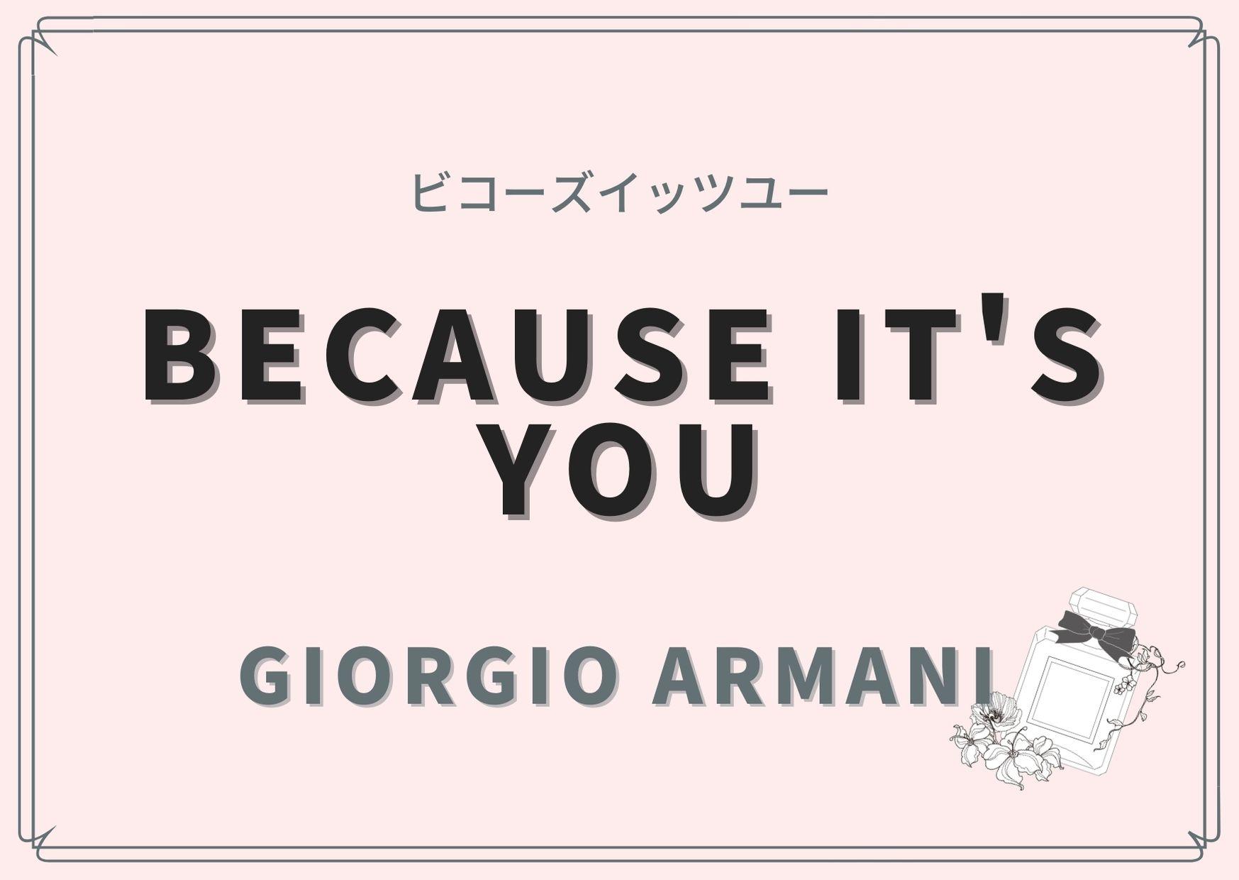 Because It's You(ビコーズイッツユー)/ GIORGIO ARMANI(ジョルジオ アルマーニ)