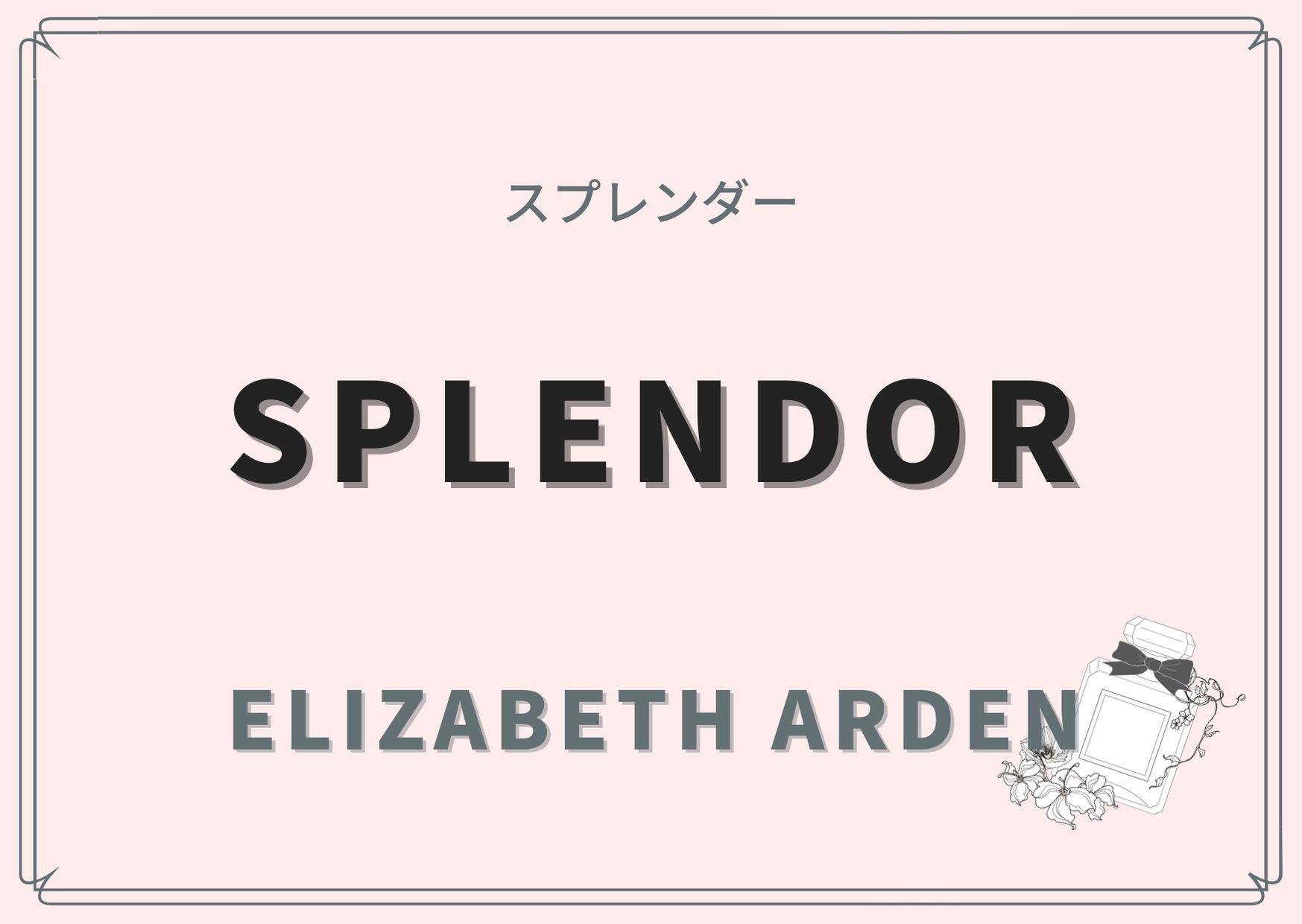 Splendor(スプレンダー)/Elizabeth Arden(エリザベス アーデン)