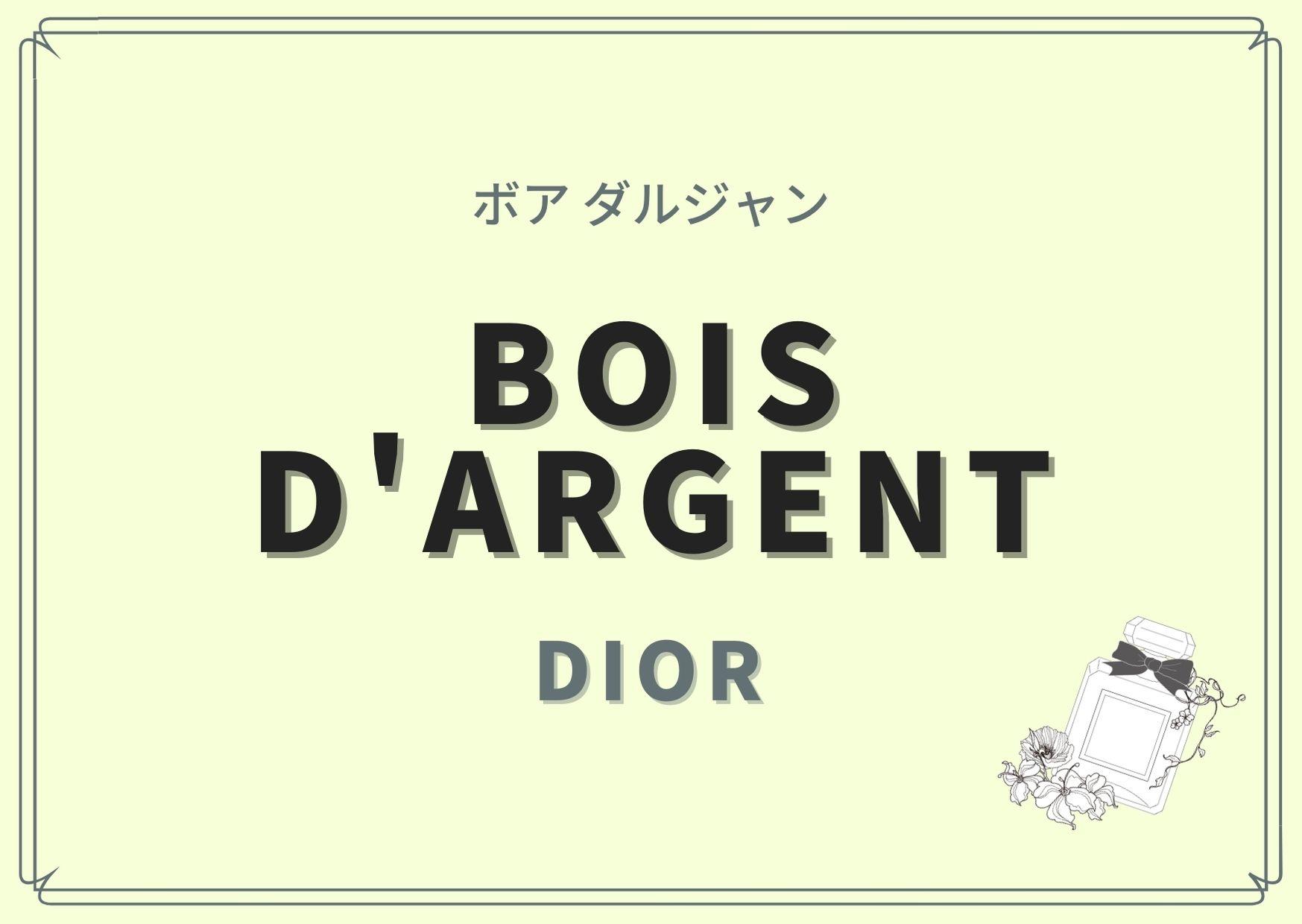 Bois d'Argent(ボア ダルジャン)/DIOR(ディオール)