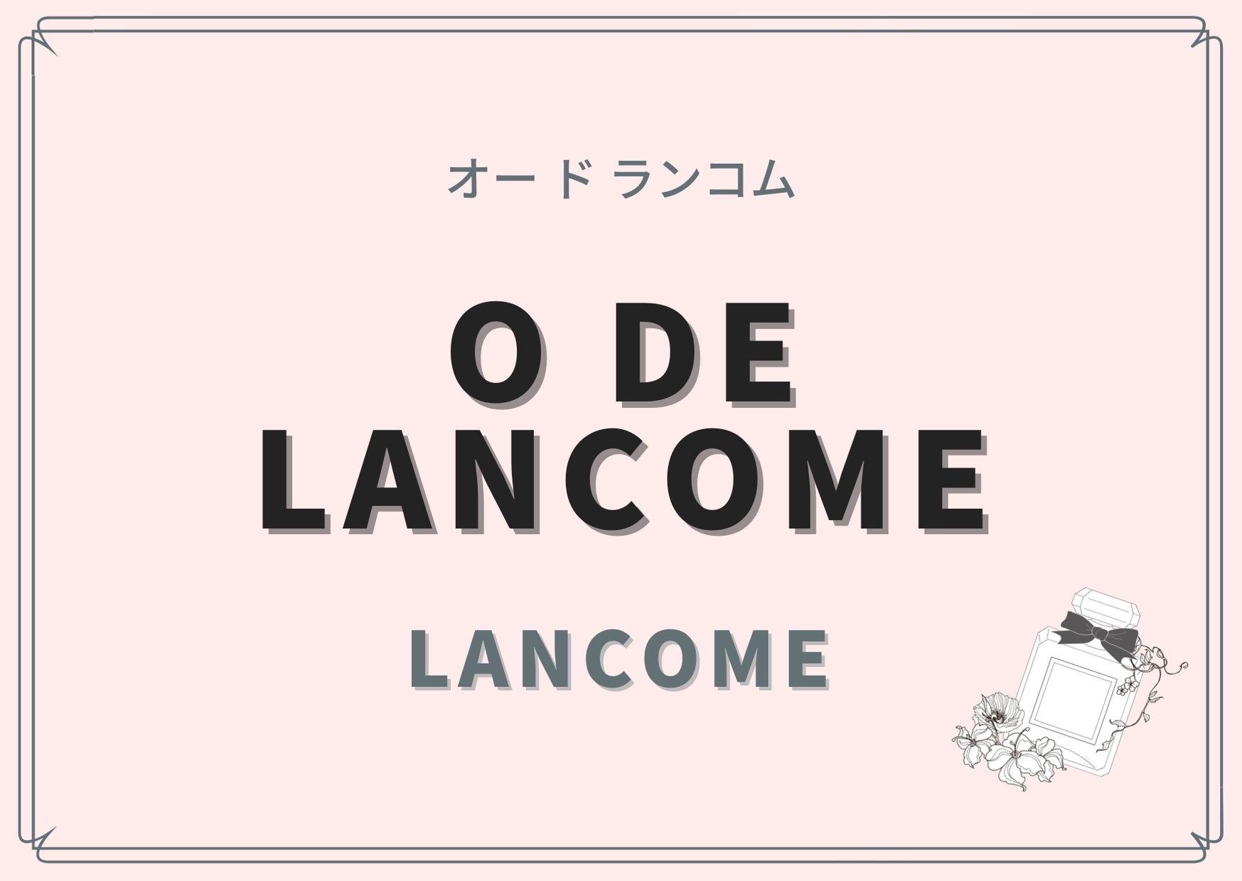 O DE LANCOME(オー ド ランコム)/ LANCOME(ランコム)