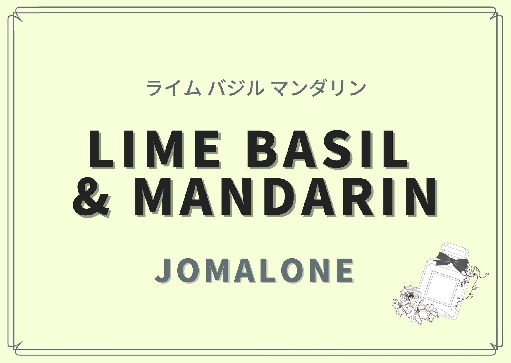 Lime Basil & Mandarin(ライムバジルマンダリン)/JoMalone(ジョーマローン)
