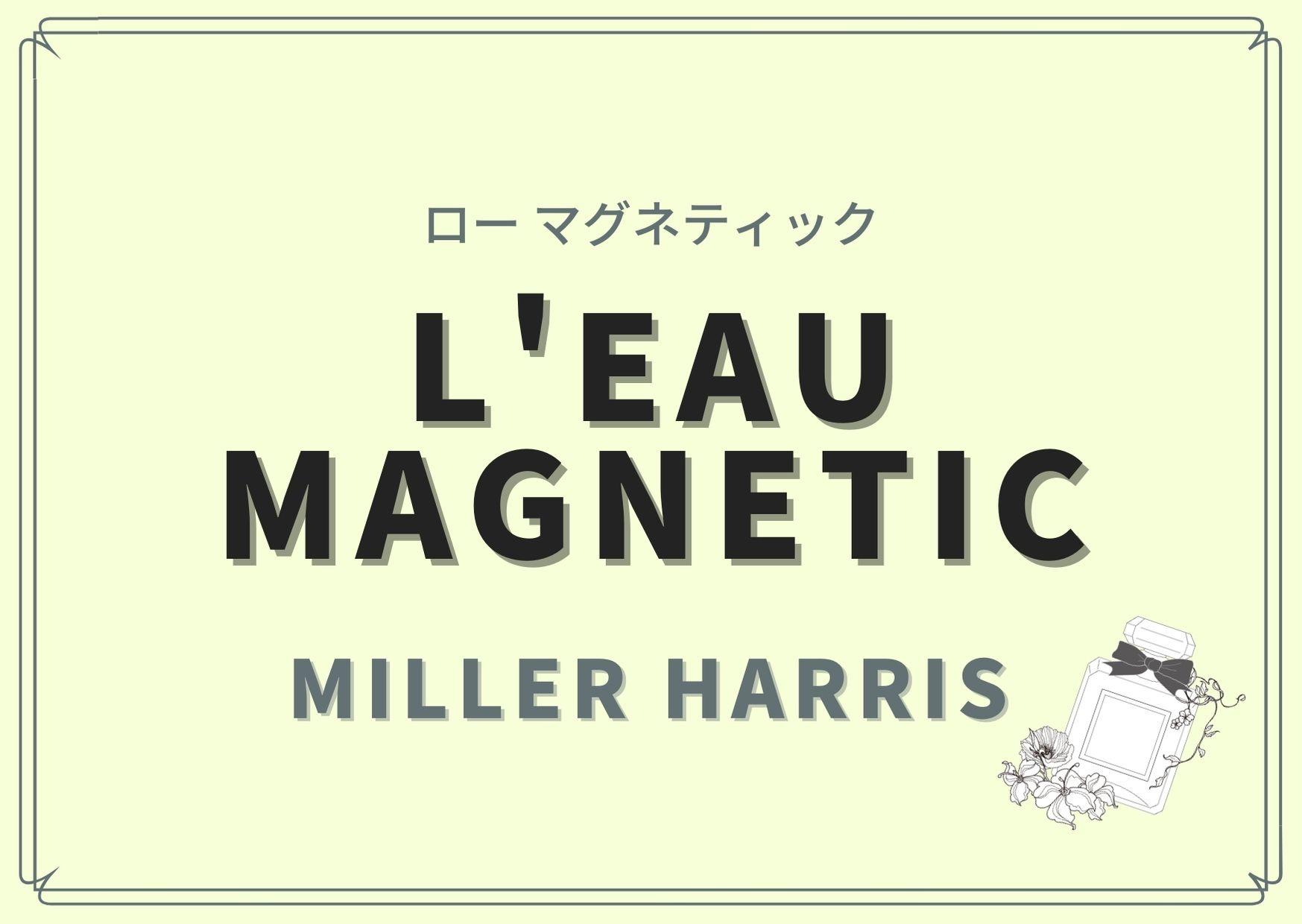L'Eau Magnetic(ロー  マグネティック)/Miller Harris(ミラー ハリス)