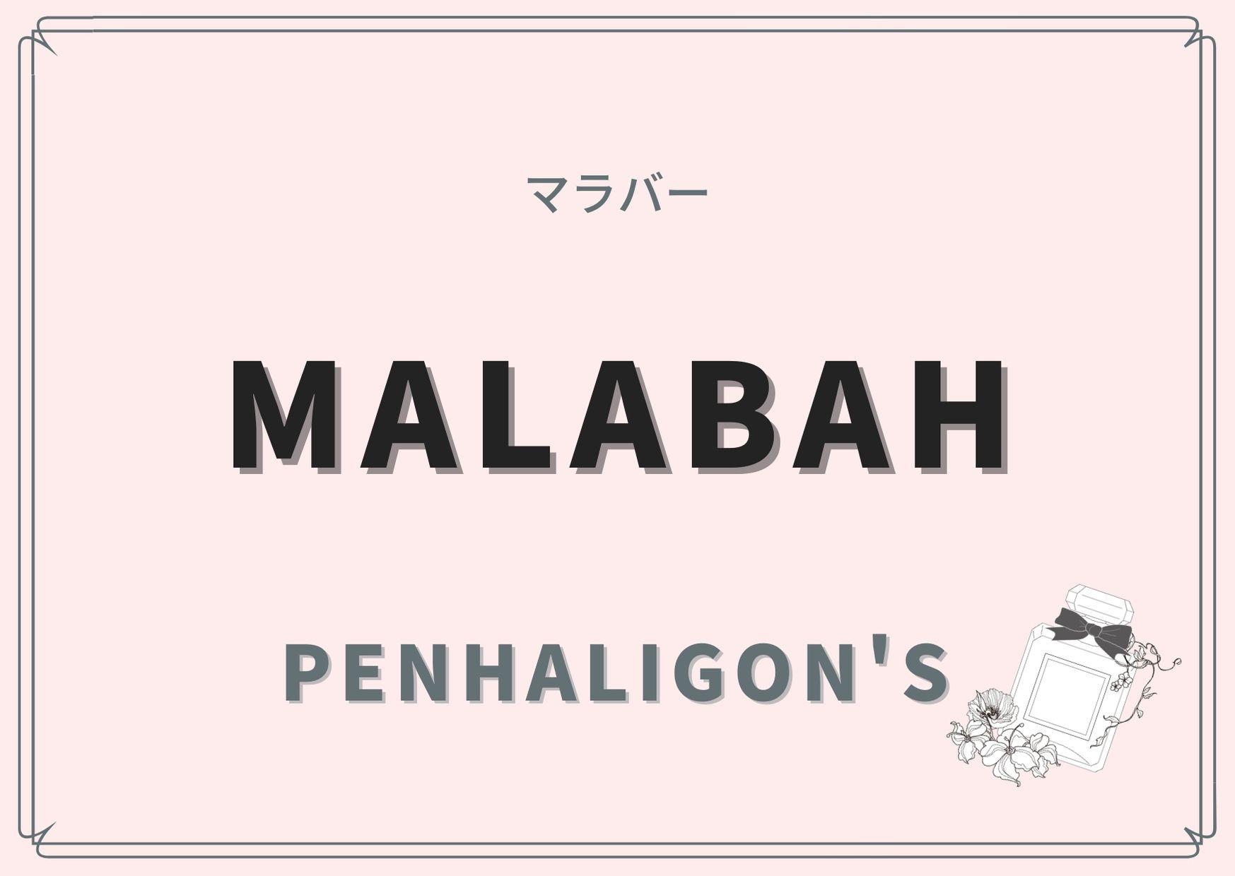 MALABAH(マラバー)/PENHALIGON'S(ペンハリガン)
