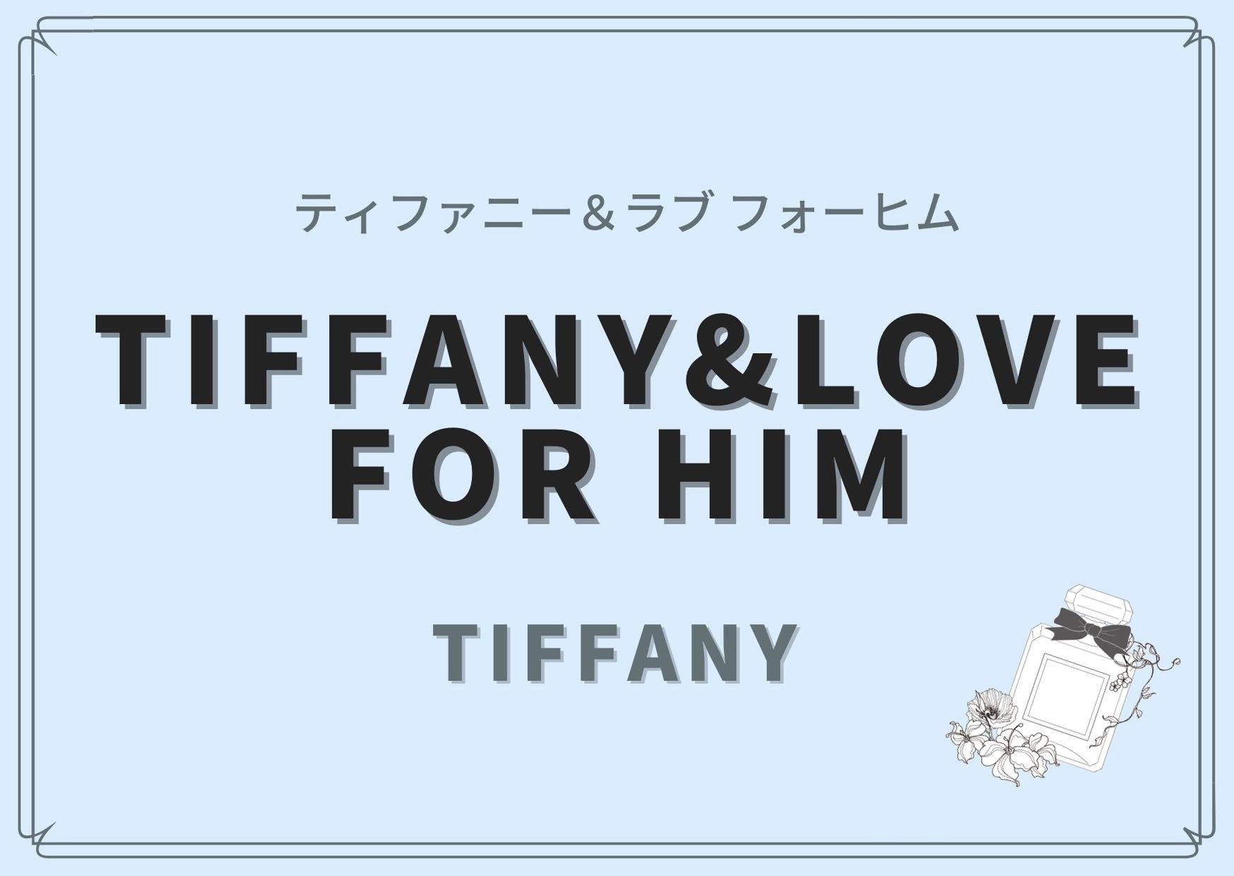 TIFFANY&LOVE FOR HIM(ティファニー&ラブ フォーヒム)/TIFFANY(ティファニー )