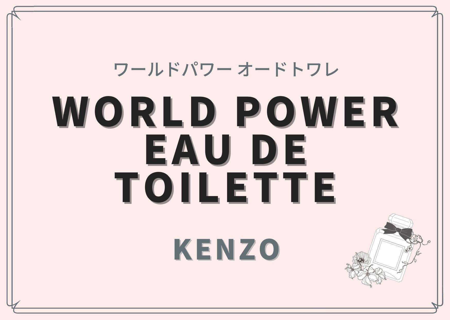 World Power Eau de Toilette(ワールドパワー オードトワレ)/KENZO(ケンゾー)