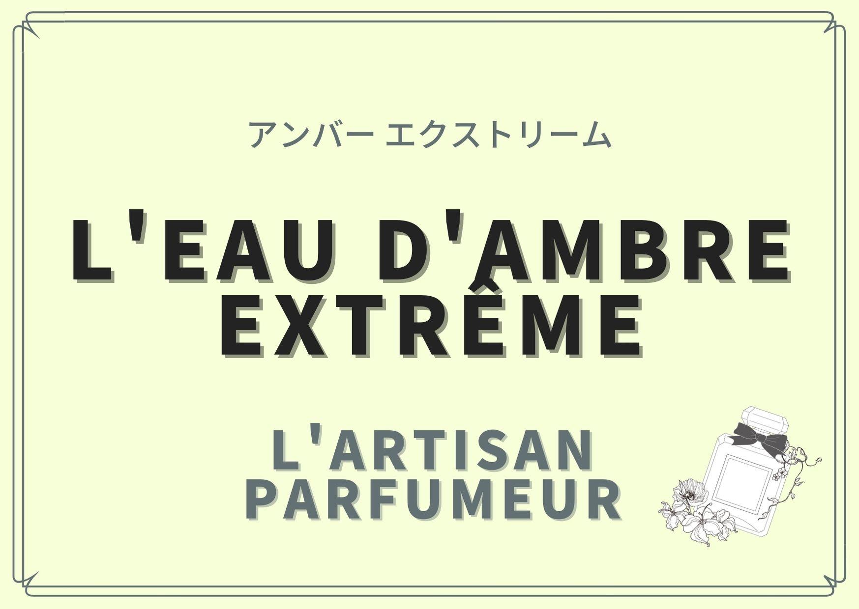 L'EAU D'AMBRE EXTRÊME(アンバー エクストリーム)/L'ARTISAN PARFUMEUR(ラルチザン パフューム)