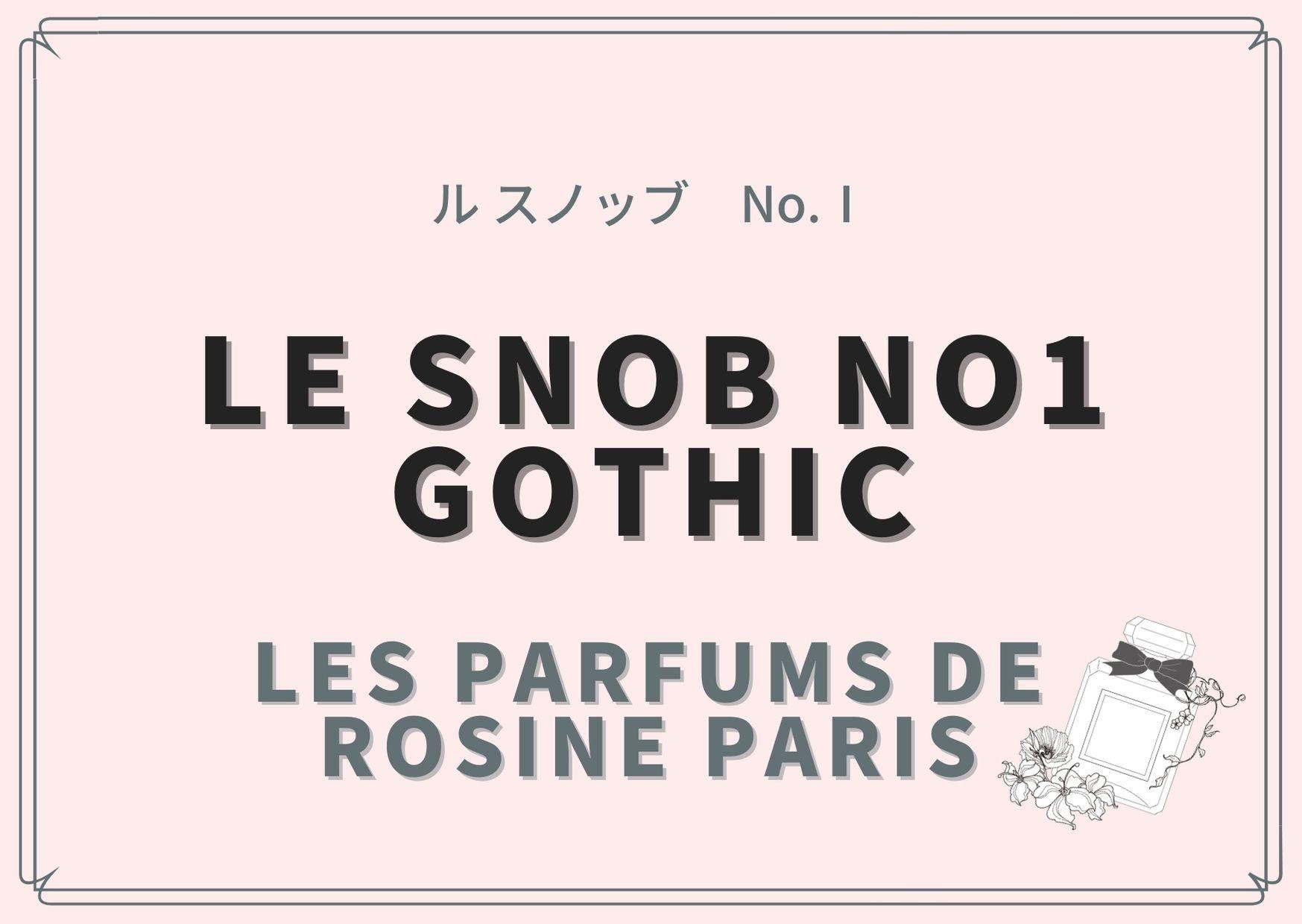 LE SNOB NO1 Gothic(ル スノッブ No.Ⅰ)/LES PARFUMS DE ROSINE PARIS(パルファン ロジーヌ パリ)