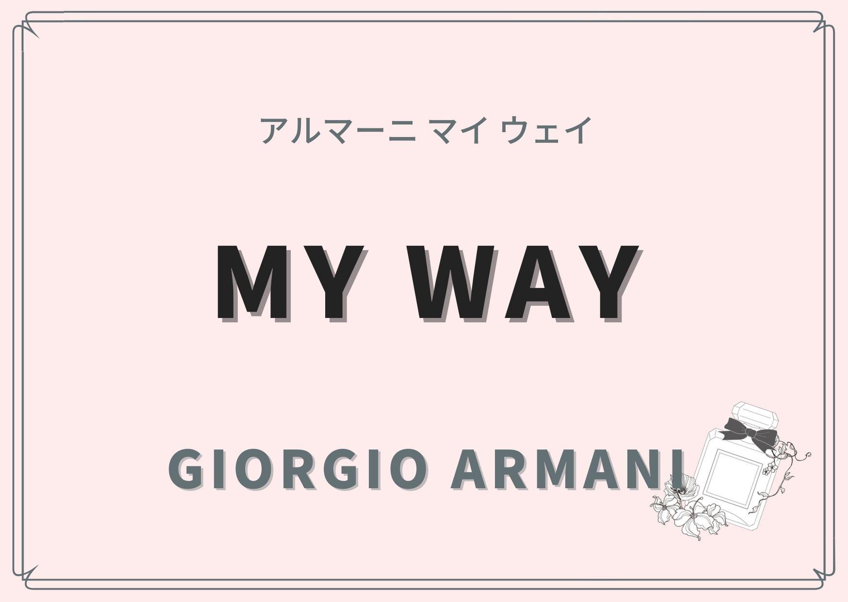 My Way(アルマーニ マイ ウェイ)/ GIORGIO ARMANI(ジョルジオ アルマーニ)