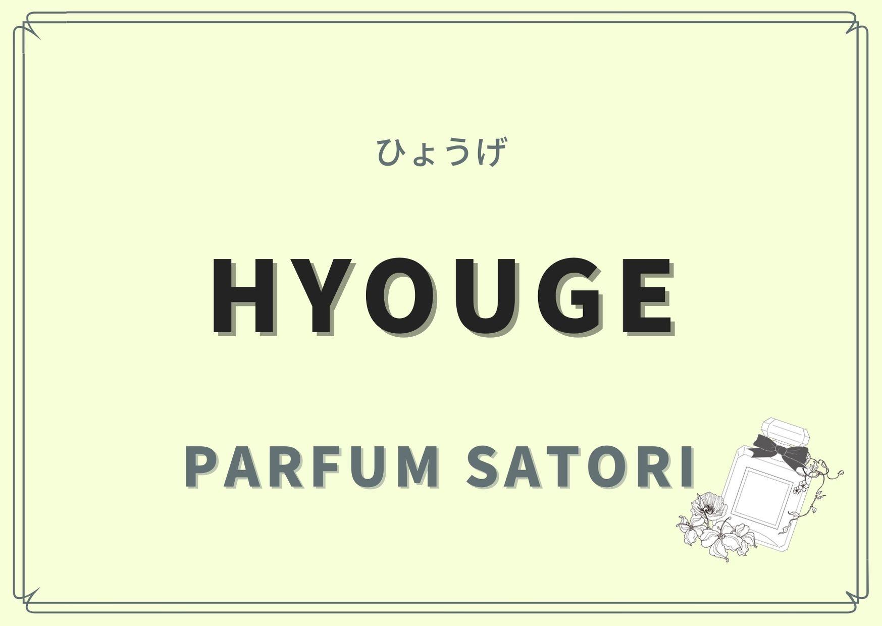 ORIBE(織部)/HYOUGE(ひょうげ)/PARFUM SATORI(パルファン サトリ)