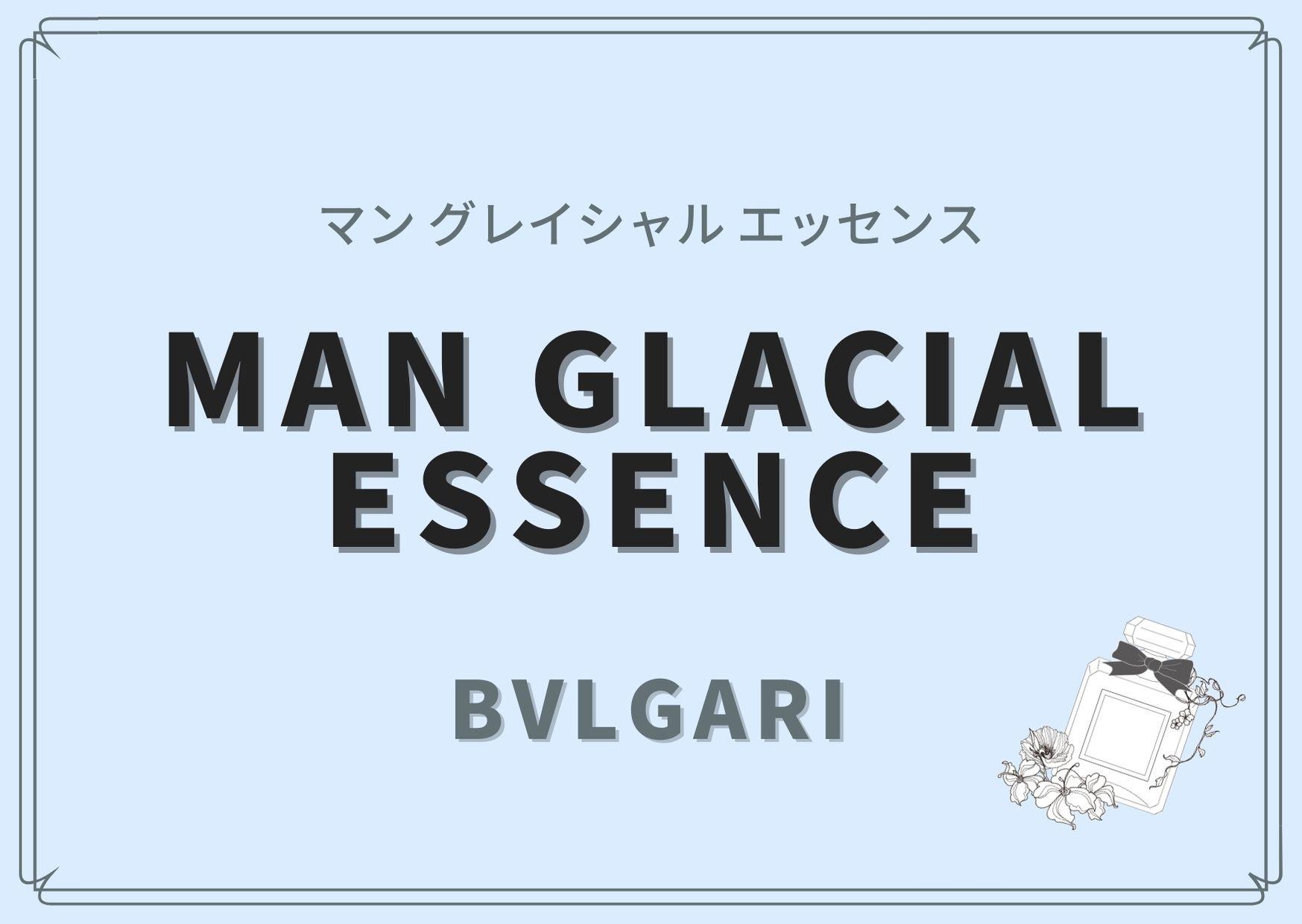 MAN GLACIAL ESSENCE(マン グレイシャル エッセンス)/ BVLGARI(ブルガリ)