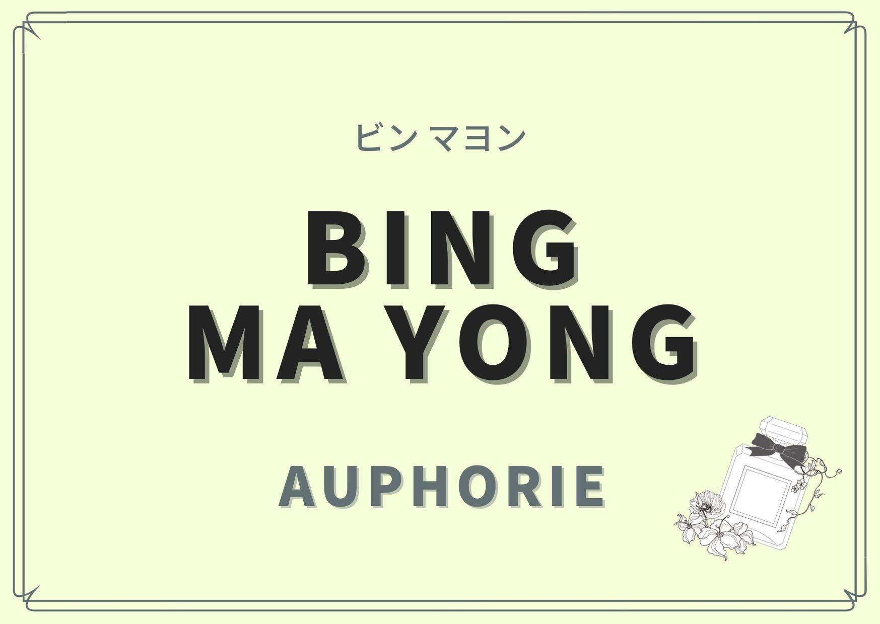 BING MA YONG(ビン マヨン)/AUPHORIE(オーフォリー)