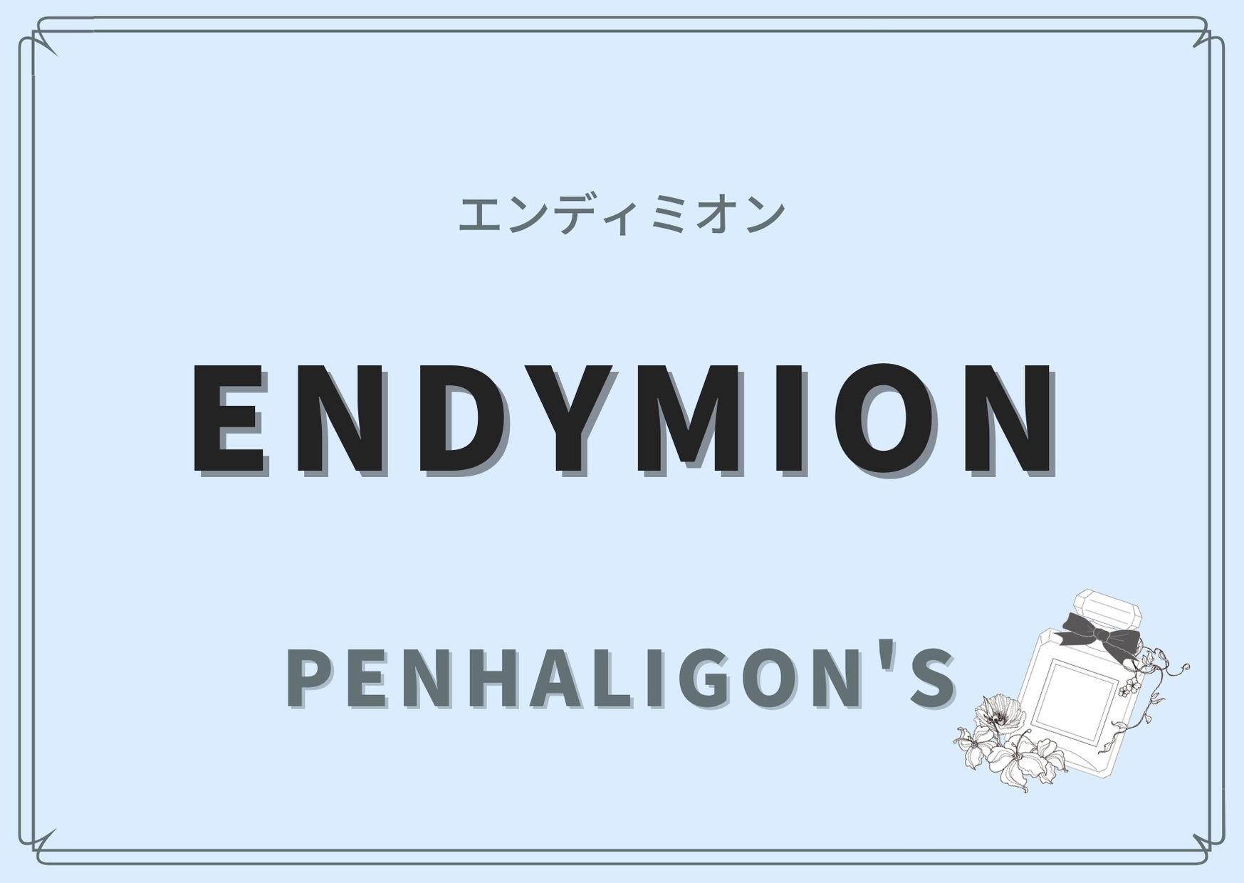 ENDYMION(エンディミオン)/PENHALIGON'S(ペンハリガン)