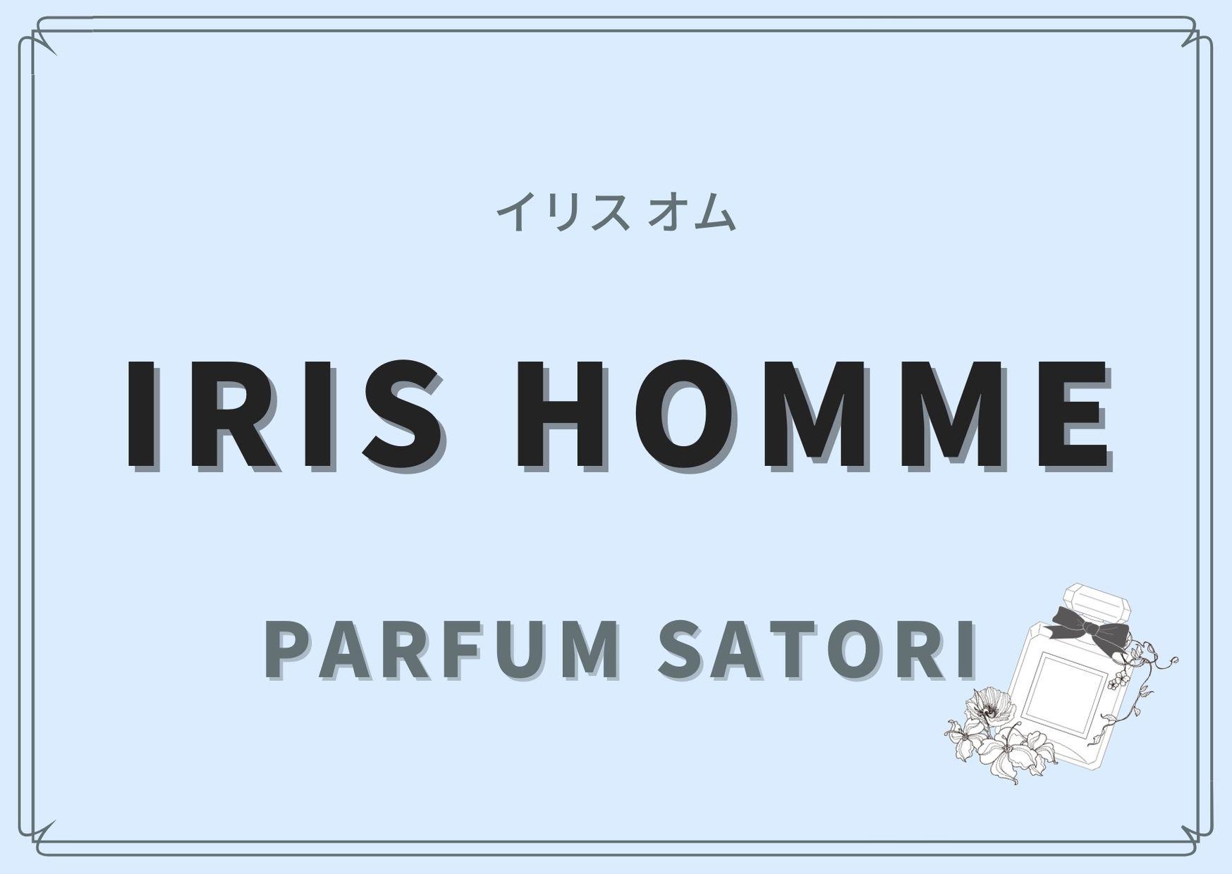 IRIS HOMME(イリス オム)/PARFUM SATORI(パルファン サトリ)
