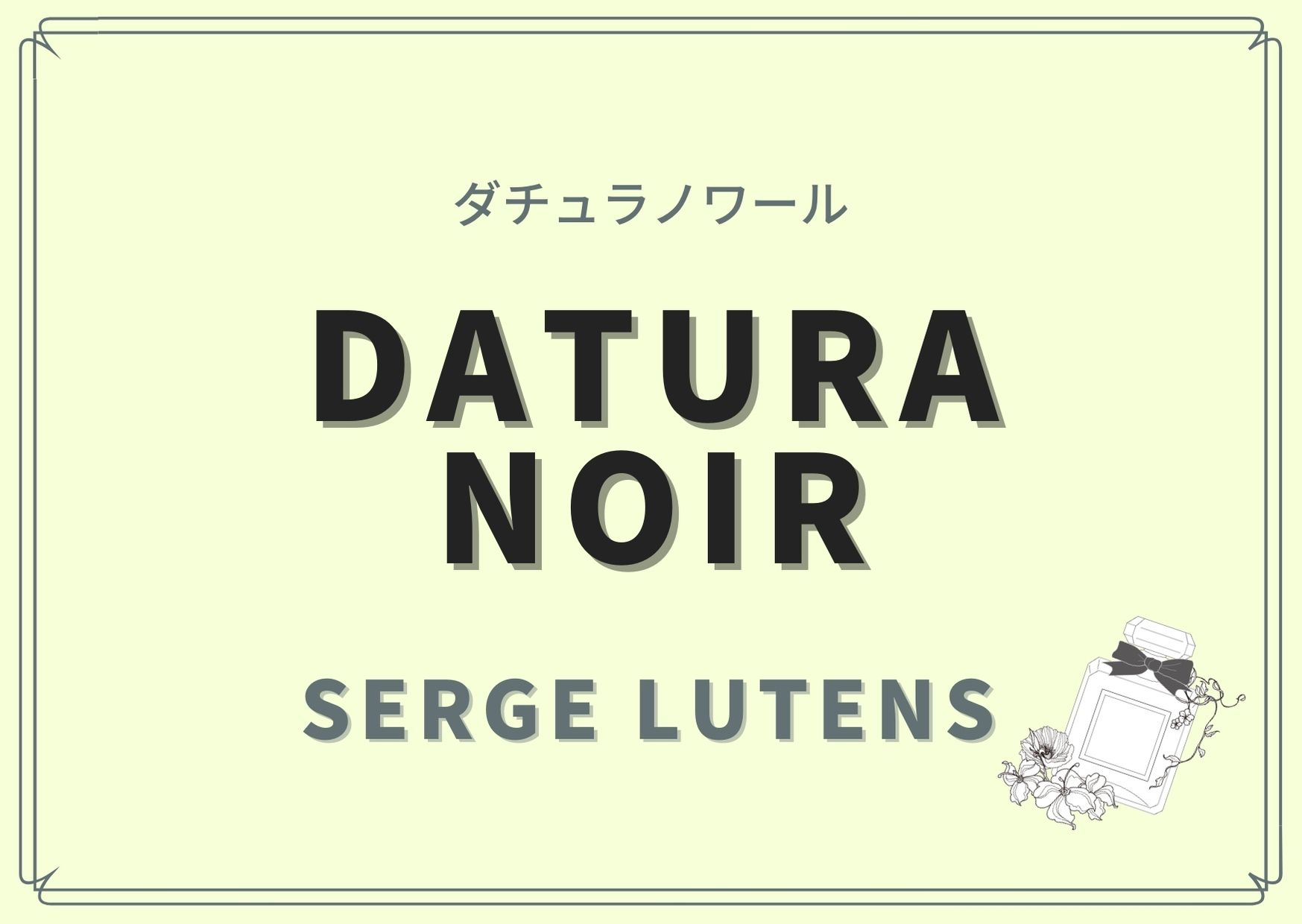 Datura noir(ダチュラノワール)/SERGE LUTENS(セルジュ ルタンス)
