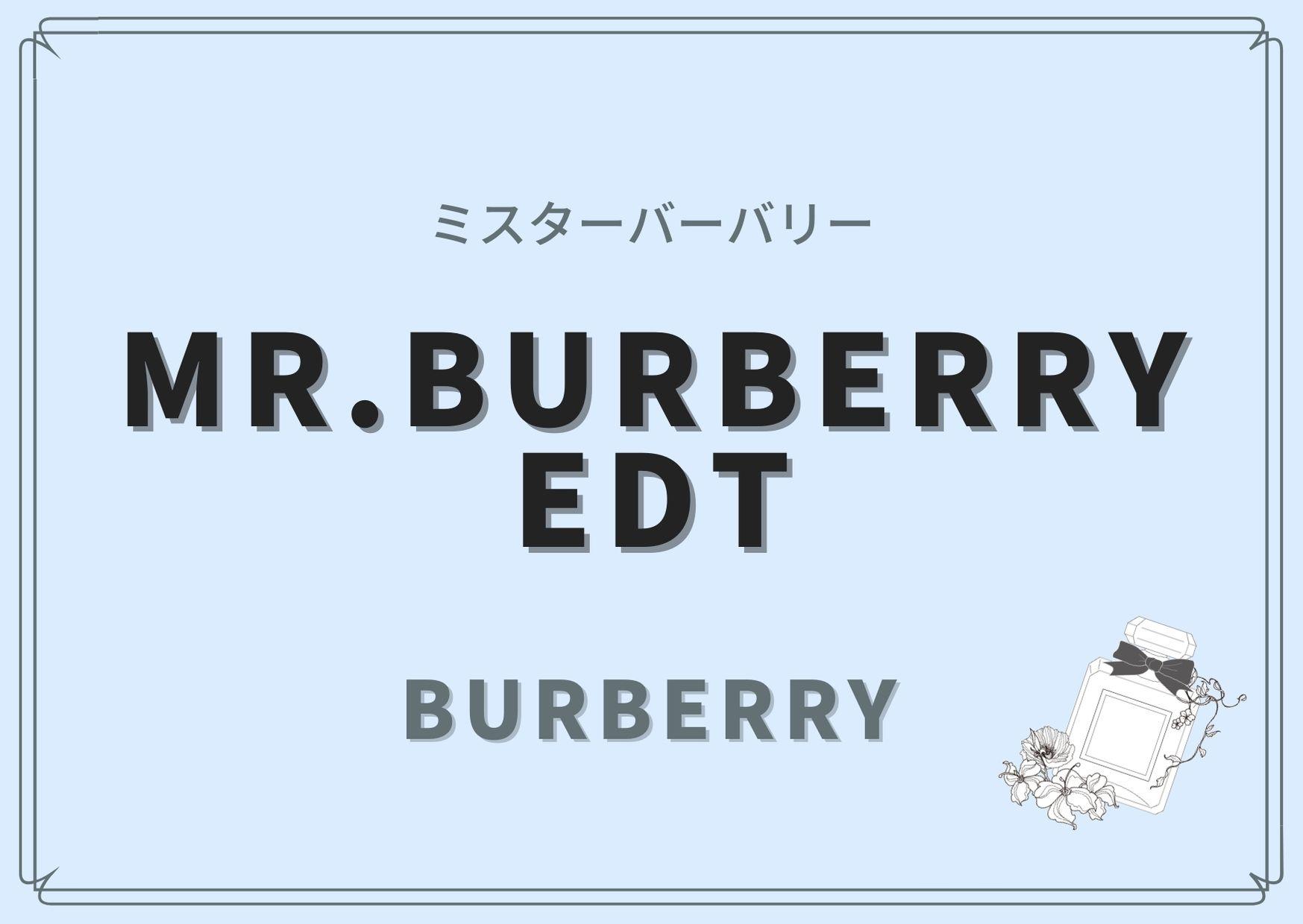 Mr.Burberry EDT(ミスターバーバリー)/BURBERRY(バーバリー)