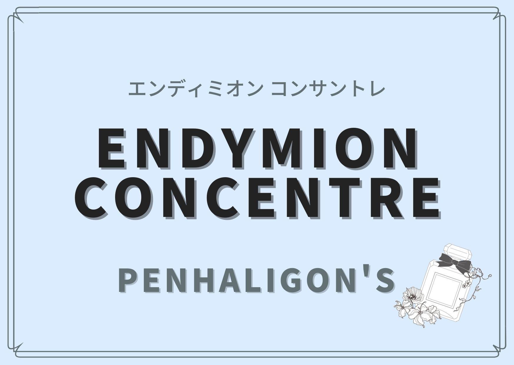 ENDYMION CONCENTRE(エンディミオン・コンサントレ)/PENHALIGON'S(ペンハリガン)