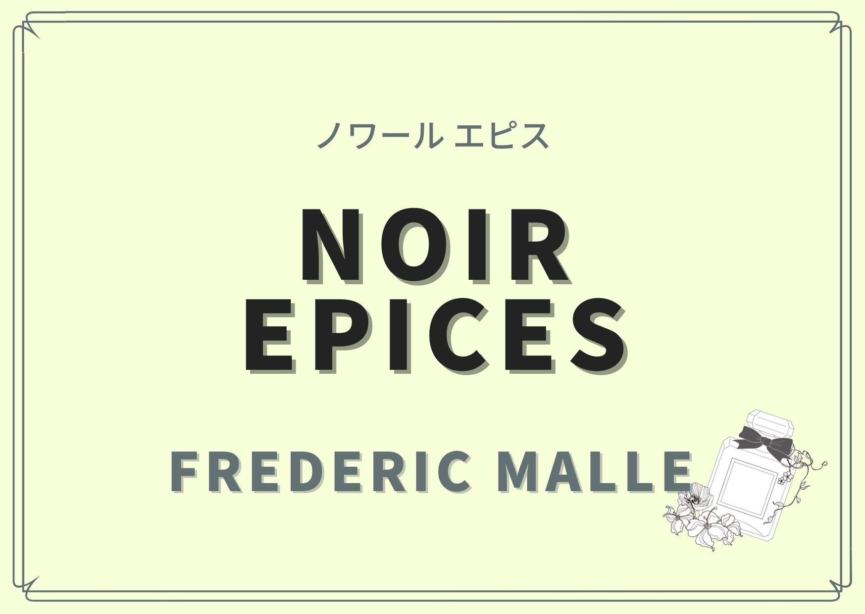 NOIR EPICES(ノワール エピス)/FREDERIC MALLE(フレデリック マル)