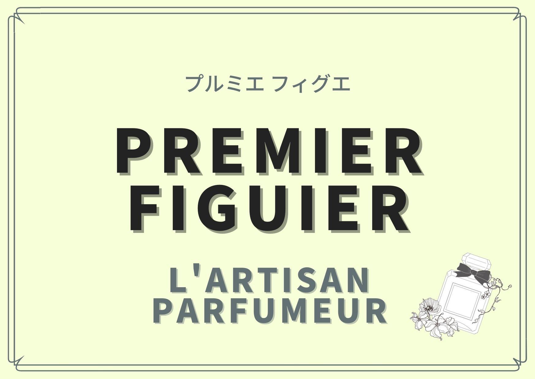 PREMIER FIGUIER(プルミエ フィグエ)/L'ARTISAN PARFUMEUR(ラルチザン パフューム)