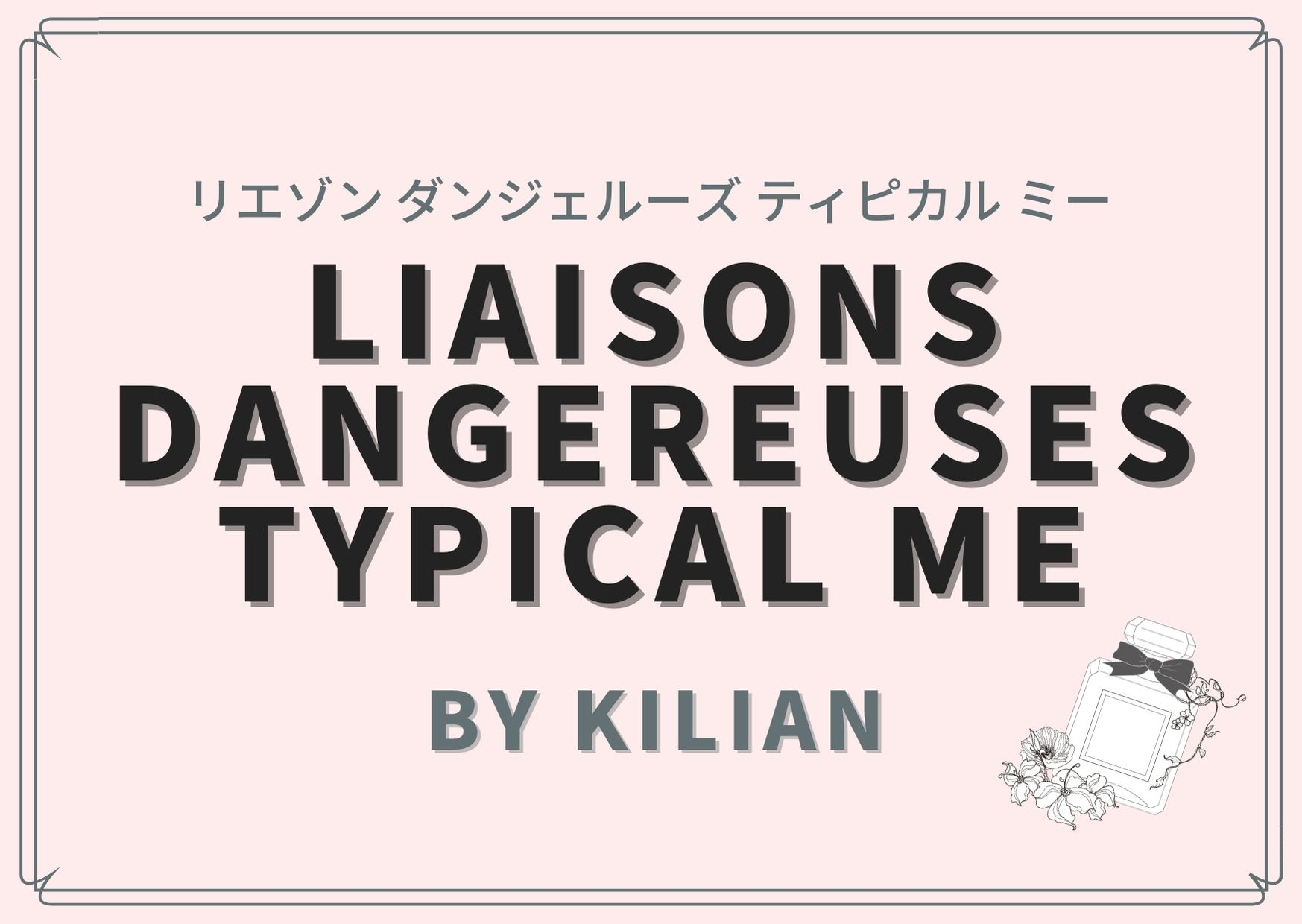 Liaisons Dangereuses typical me (リエゾン ダンジェルーズ ティピカル ミー )/ By Kilian(バイ キリアン)