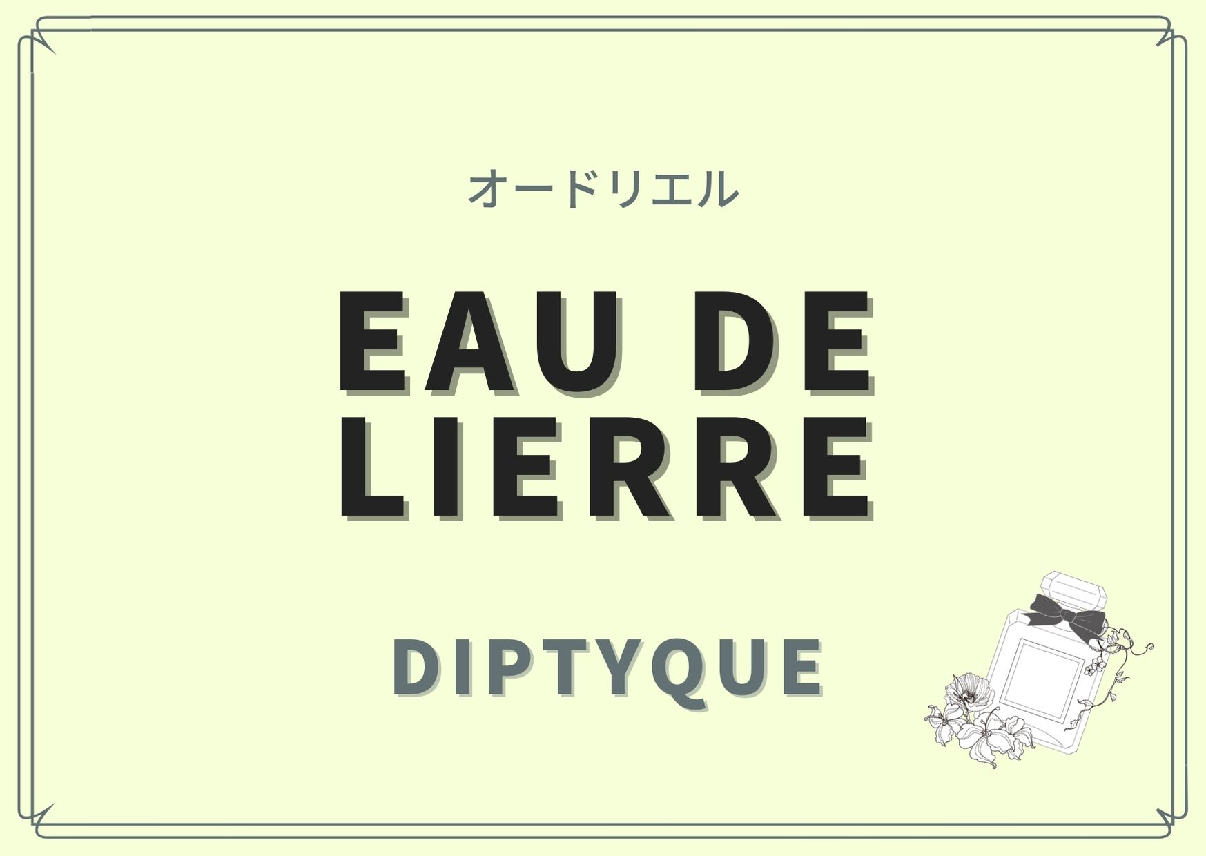 EAU DE LIERRE(オードリエル) / DIPTYQUE(ディプティック)