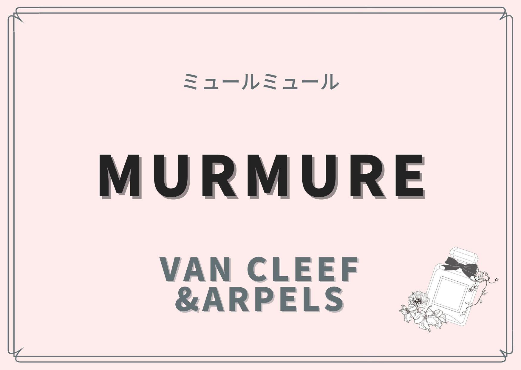 Murmure(ミュールミュール)/Van Cleef&Arpels(ヴァン クリーフ&アーペル)