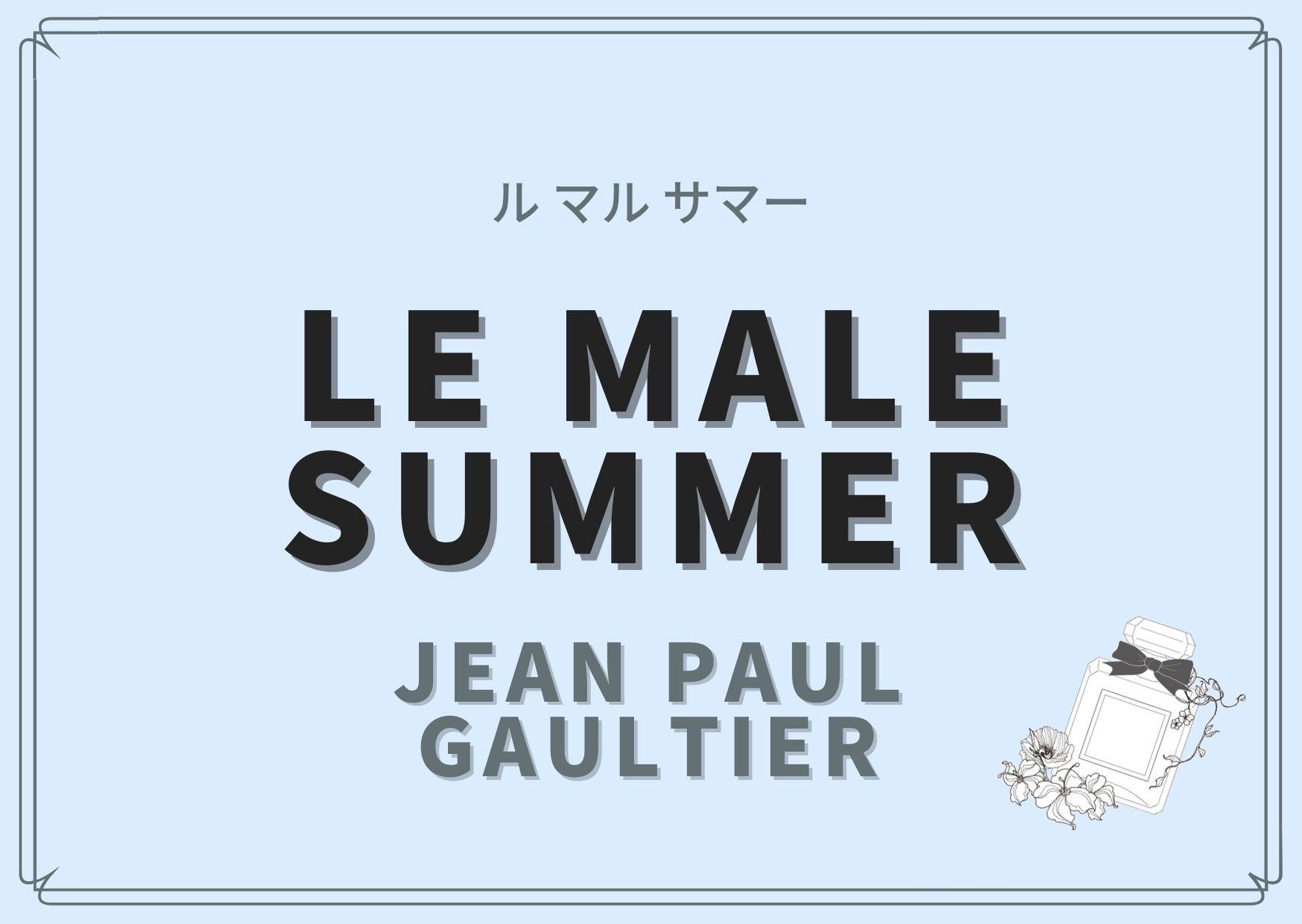 Le Male Summer(ル マル サマー)/Jean Paul GAULTIER(ジャンポール ゴルチエ)