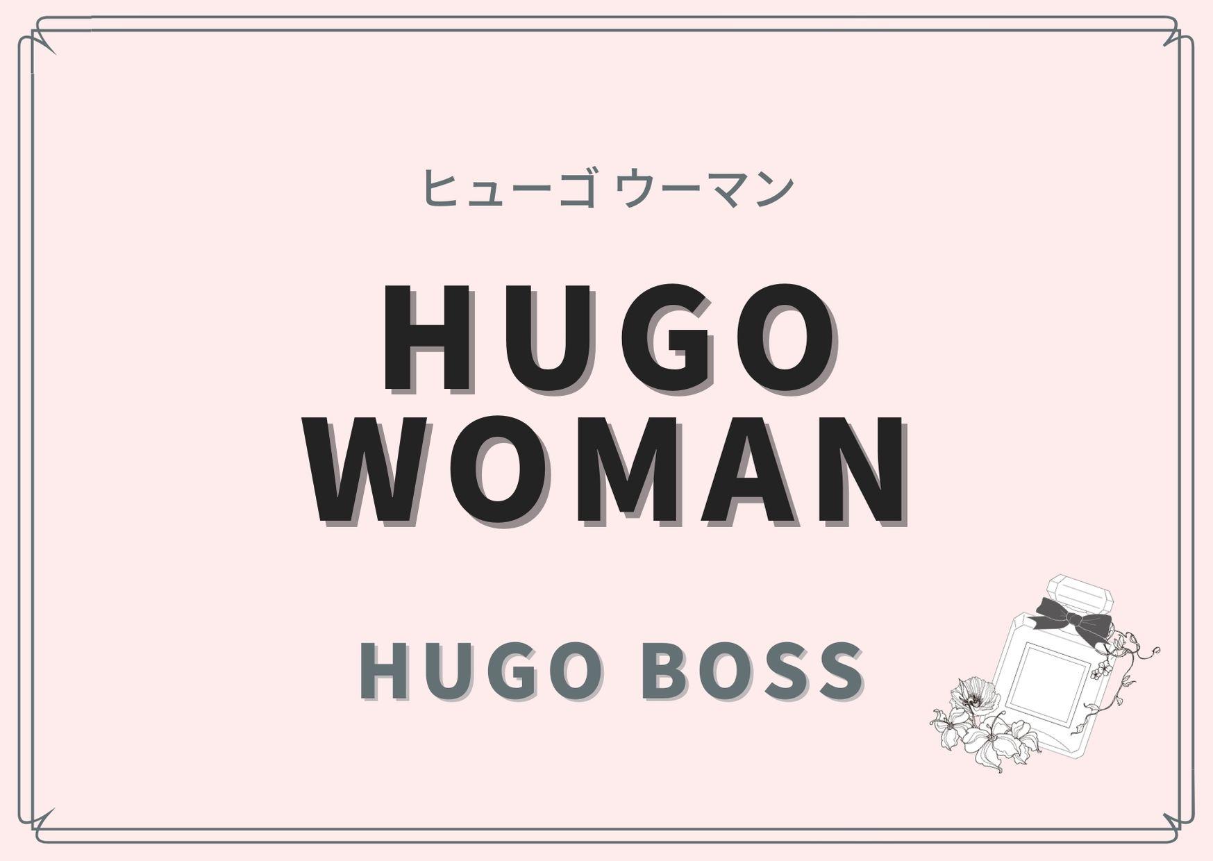 HUGO woman(ヒューゴ ウーマン)/HUGO BOSS(ヒューゴ ボス)