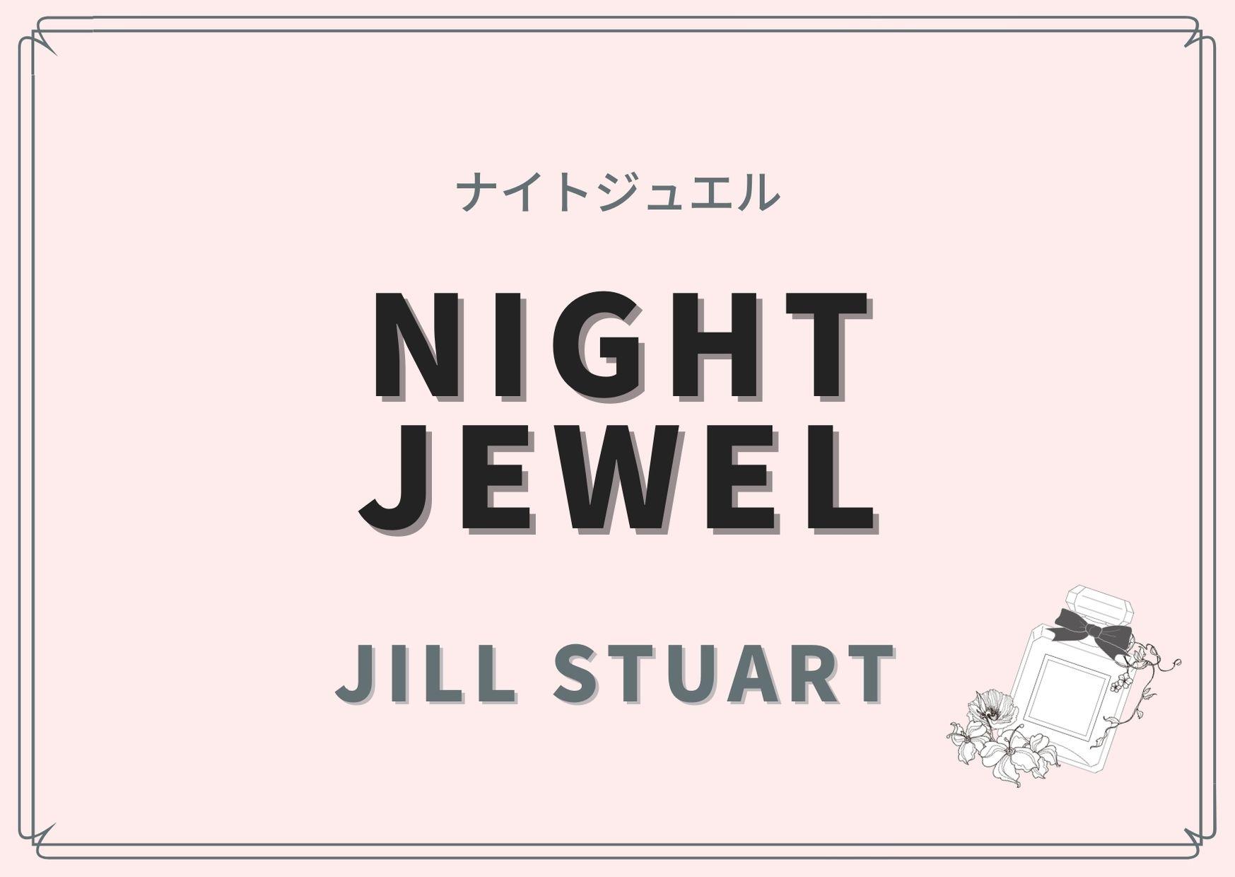Night Jewel(ナイトジュエル)/JILL STUART(ジル スチュアート)