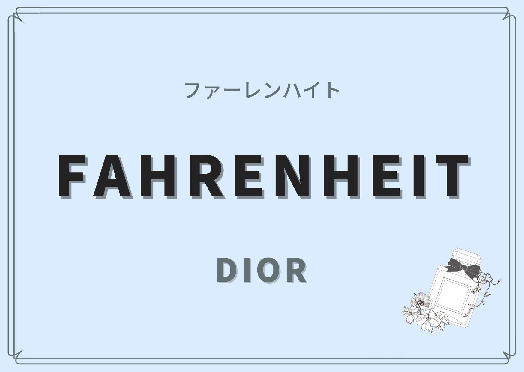 FAHRENHEIT(ファーレンハイト)/DIOR(ディオール)