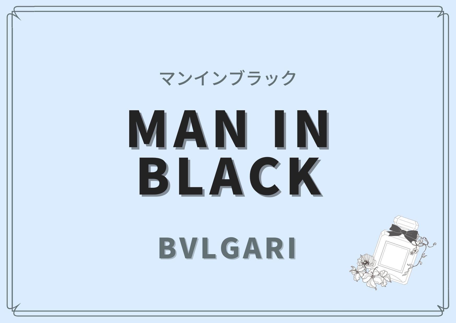 Man in Black(マンインブラック)/ BVLGARI(ブルガリ)
