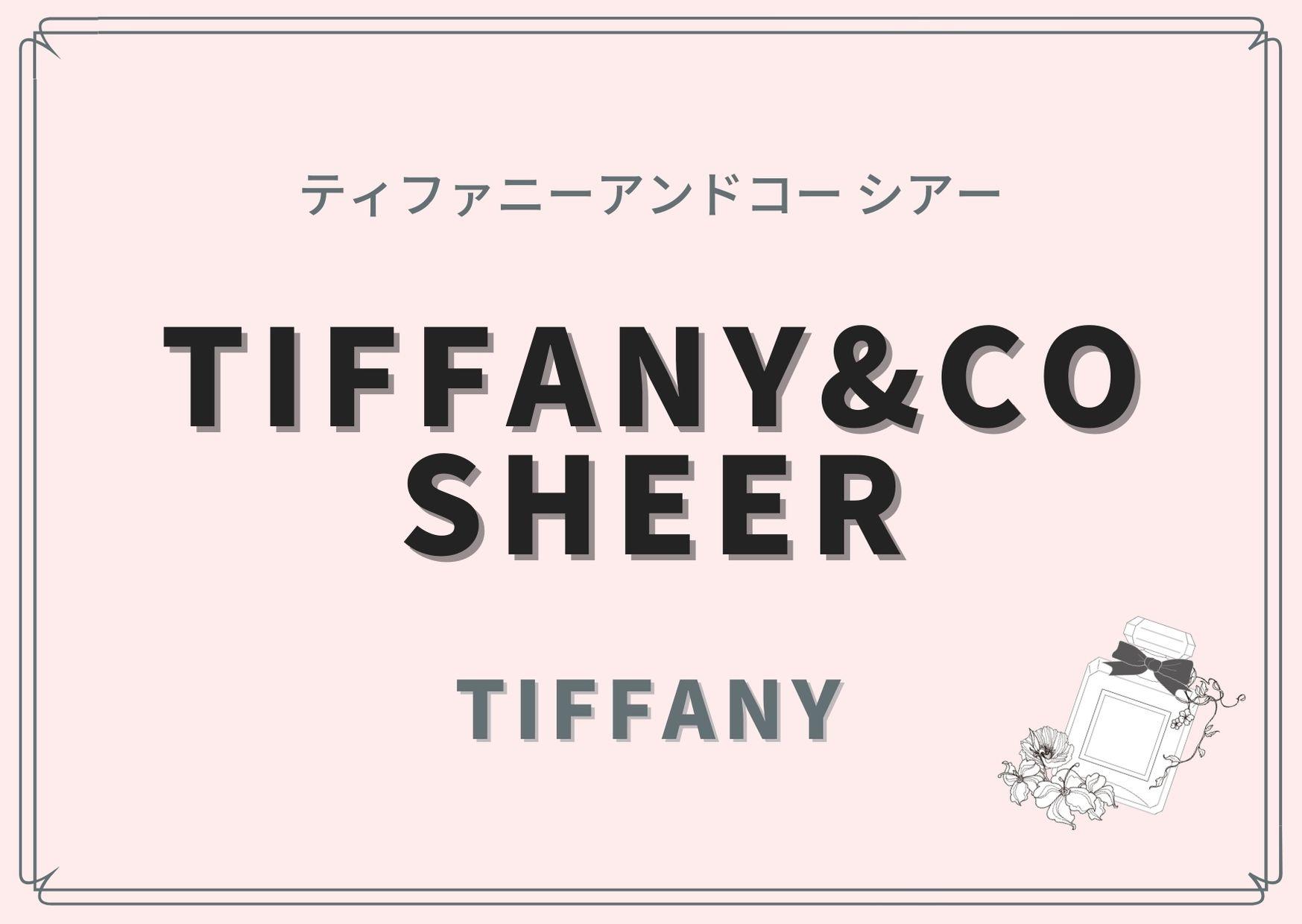 TIFFANY&Co Sheer(ティファニーアンドコー シアー)/TIFFANY(ティファニー )