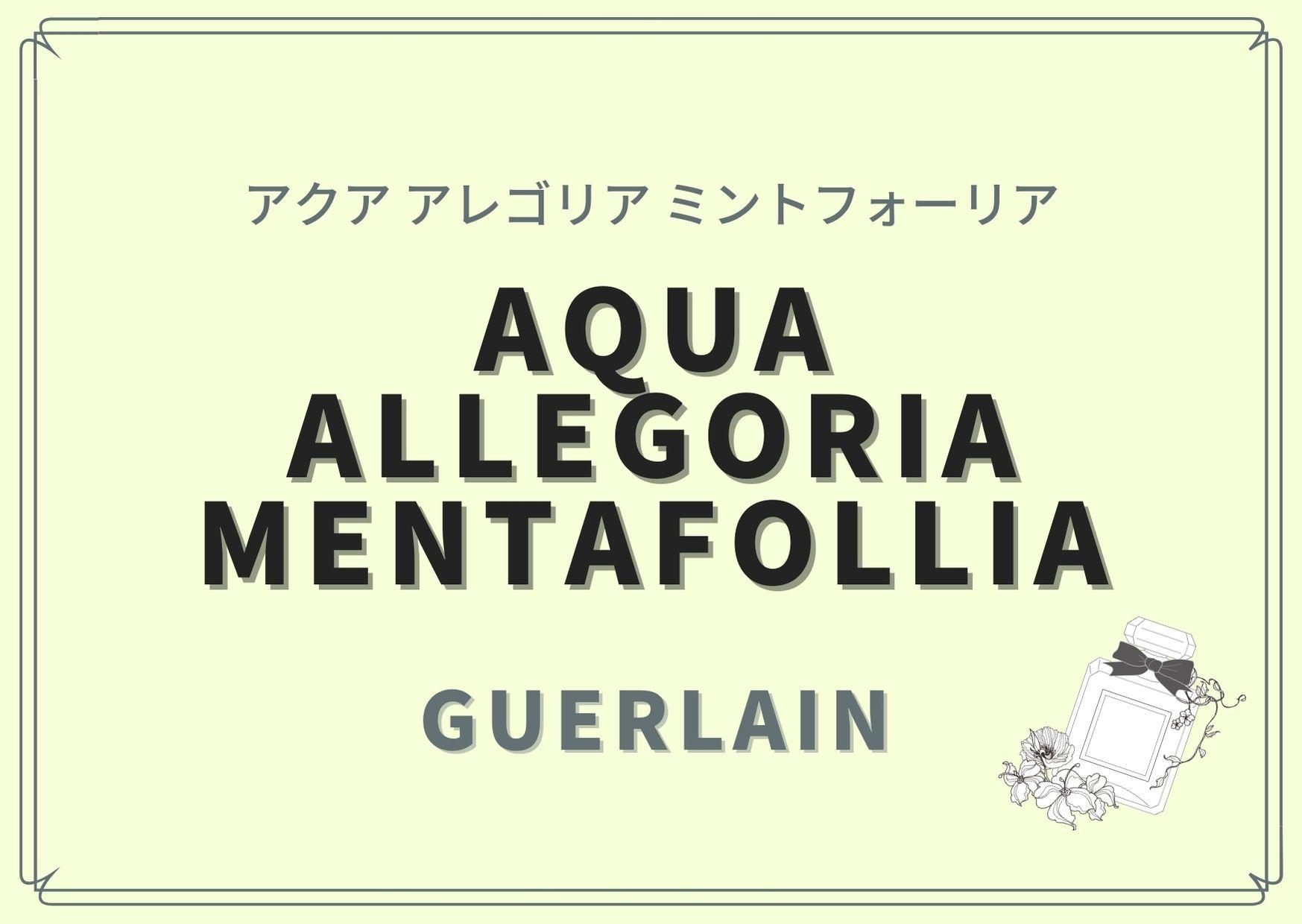 Aqua Allegoria Mentafollia(アクア アレゴリア ミントフォーリア)/GUERLAIN(ゲラン)