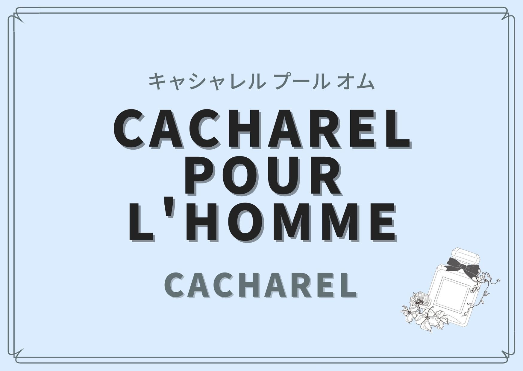 CACHAREL POUR L'HOMME(キャシャレル プール オム) / cacharel(キャシャレル)