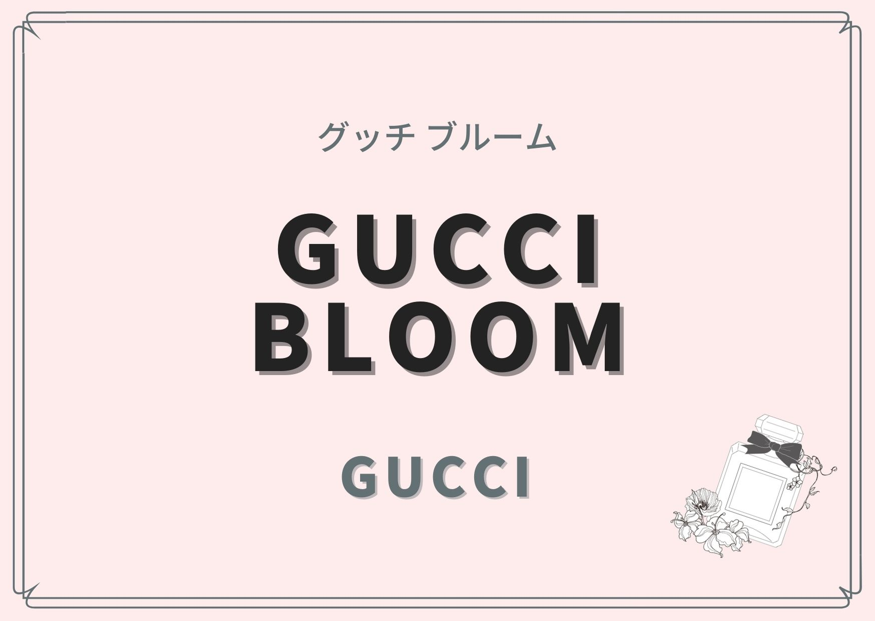 GUCCI BLOOM(グッチ ブルーム)/GUCCI(グッチ)
