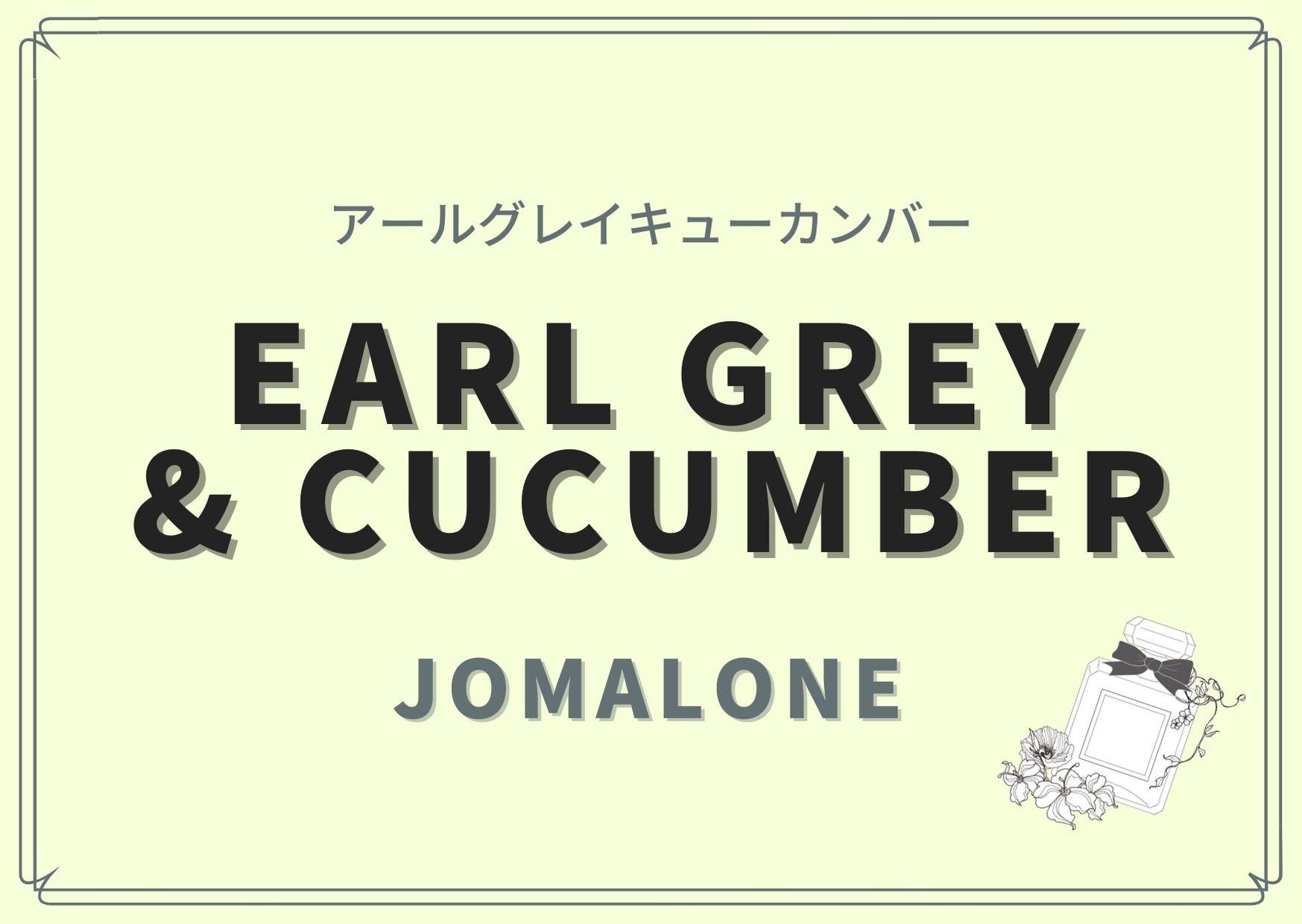 Earl Grey & Cucumber(アールグレイキューカンバー)/JoMalone(ジョーマローン)