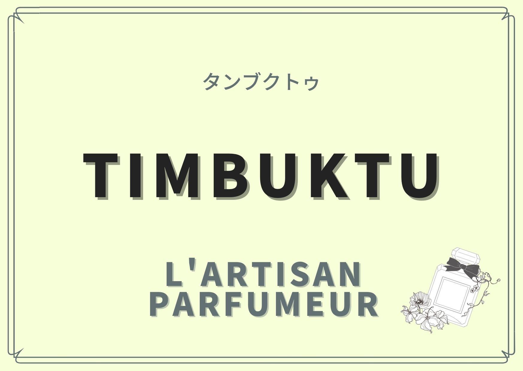 TIMBUKTU(タンブクトゥ)/L'ARTISAN PARFUMEUR(ラルチザン パフューム)