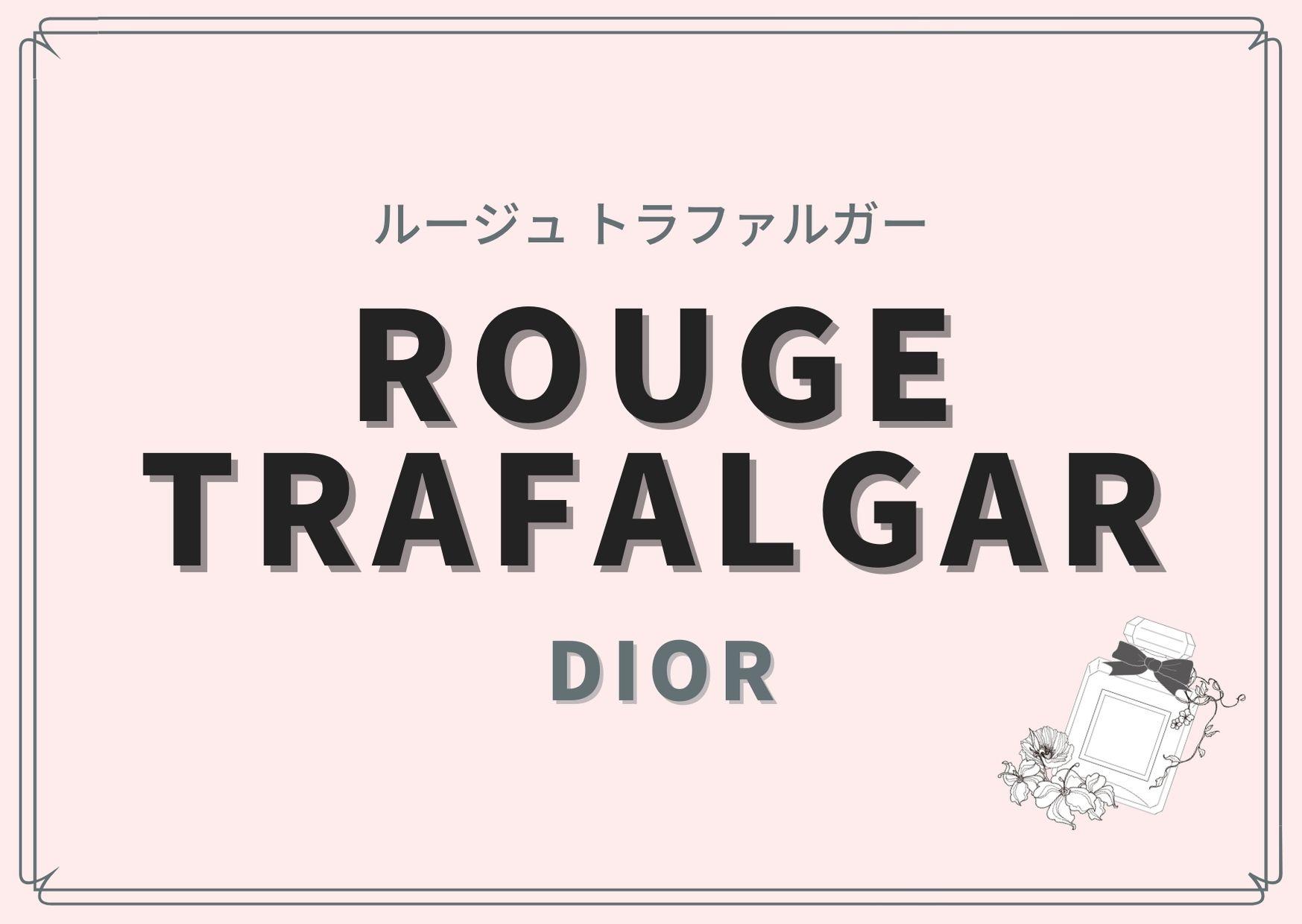 ROUGE TRAFALGAR(ルージュ トラファルガー)/DIOR(ディオール)