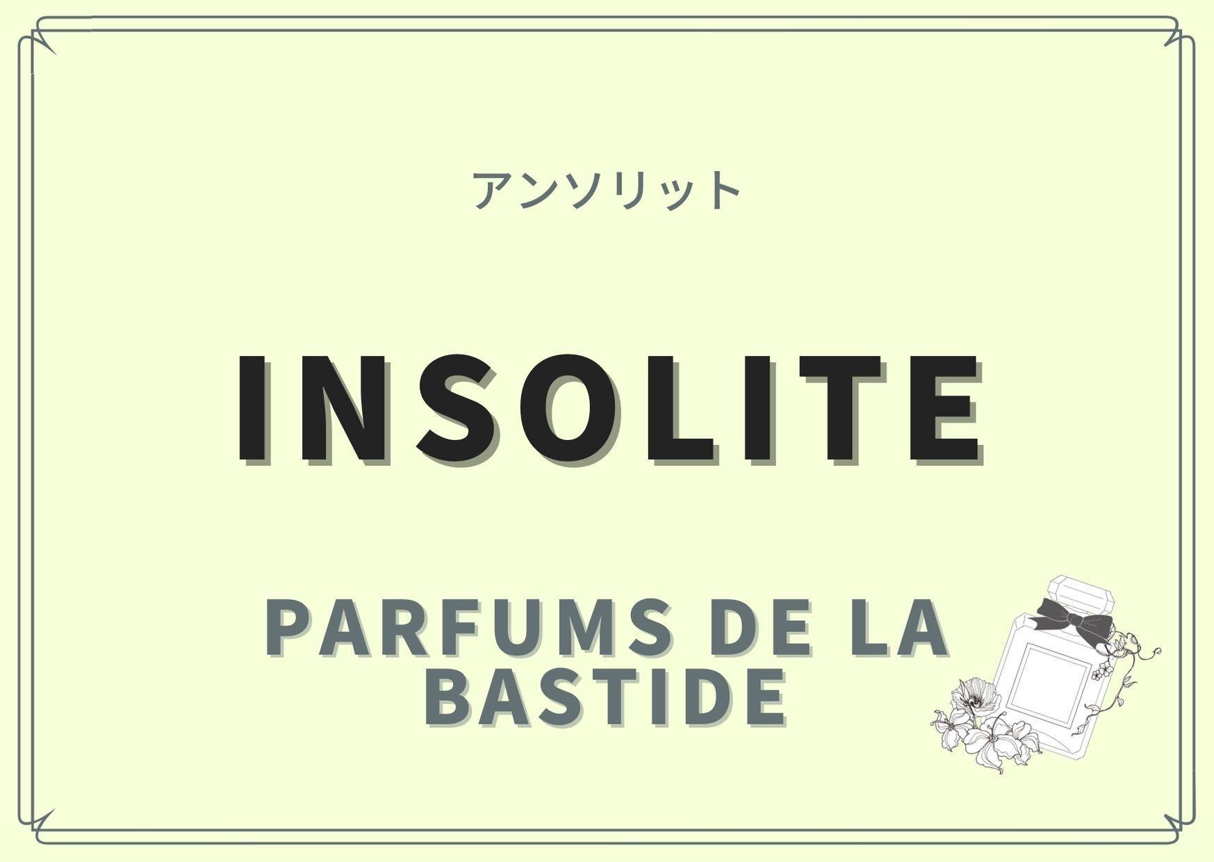 INSOLITE(アンソリット)/PARFUMS DE LA BASTIDE(パルファム ドゥ ラ バスティード)