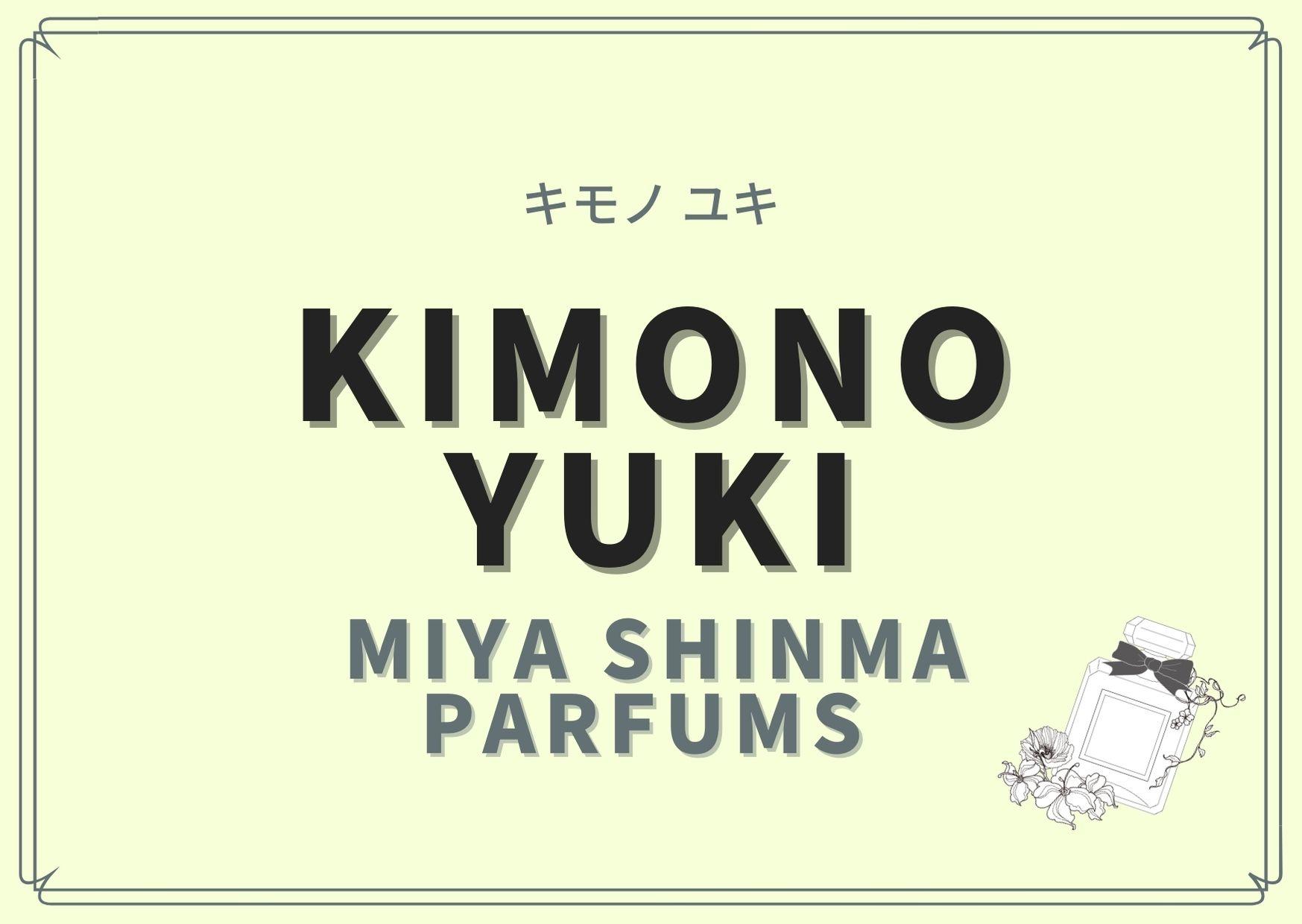 KIMONO YUKI(キモノ ユキ)/Miya Shinma parfums (ミヤ シンマ パルファン)