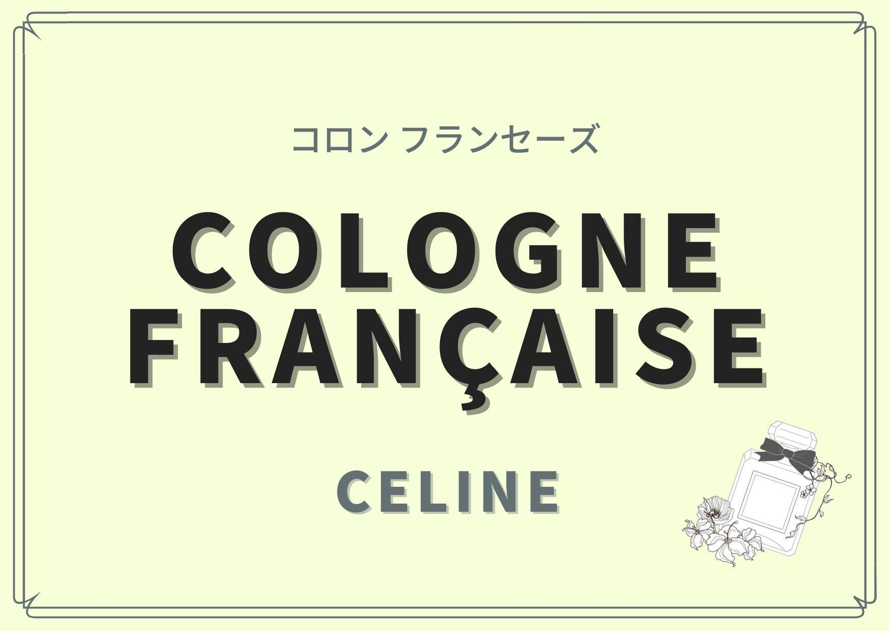 COLOGNE FRANÇAISE(コロン フランセーズ)/CELINE(セリーヌ)