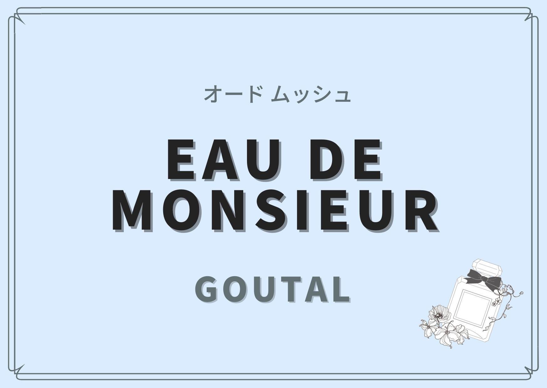 EAU DE MONSIEUR(オード ムッシュ)/ANNICK GOUTAL(アニック グタール)