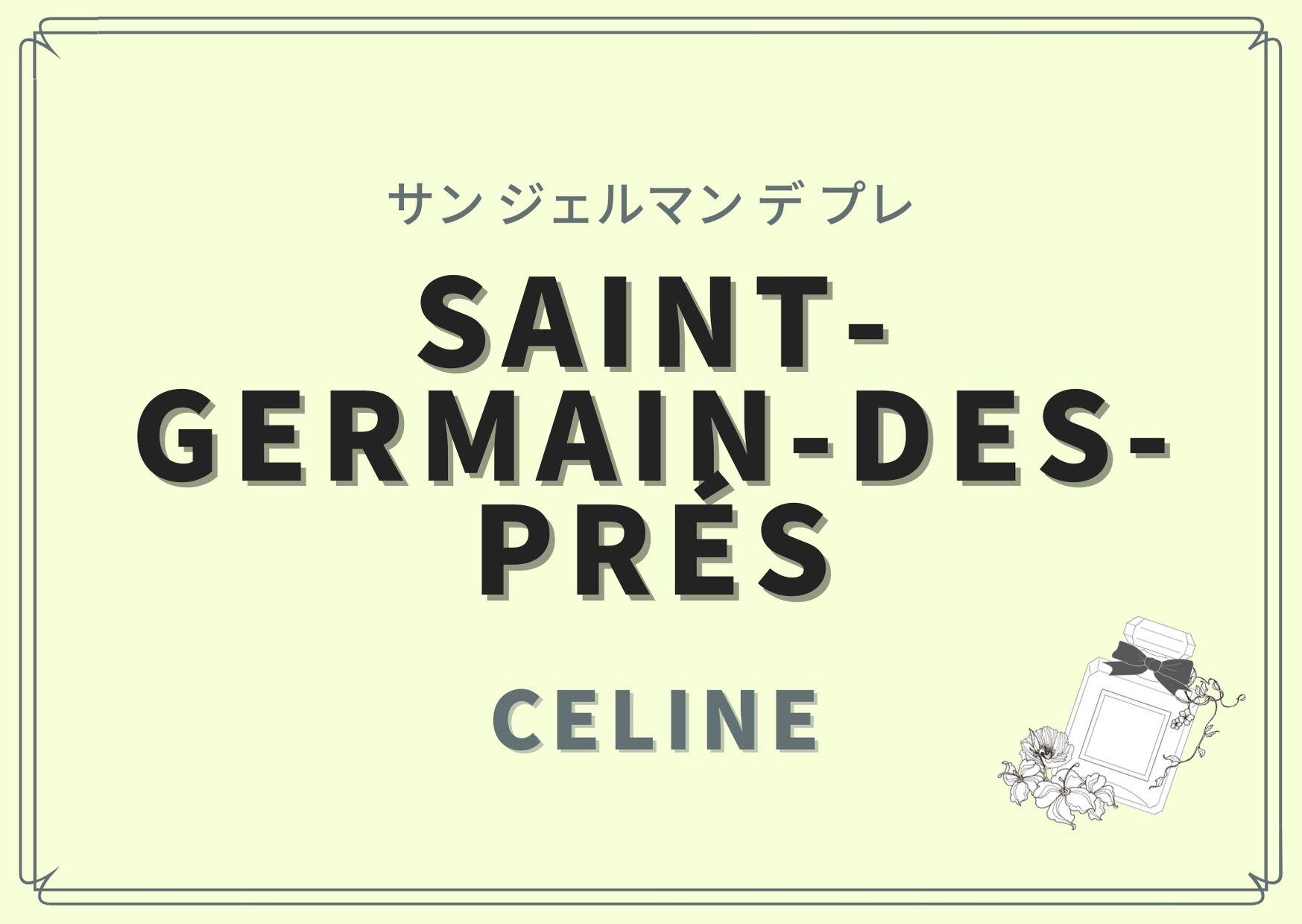 SAINT-GERMAIN-DES-PRÉS(サン ジェルマン デ プレ)/CELINE(セリーヌ)