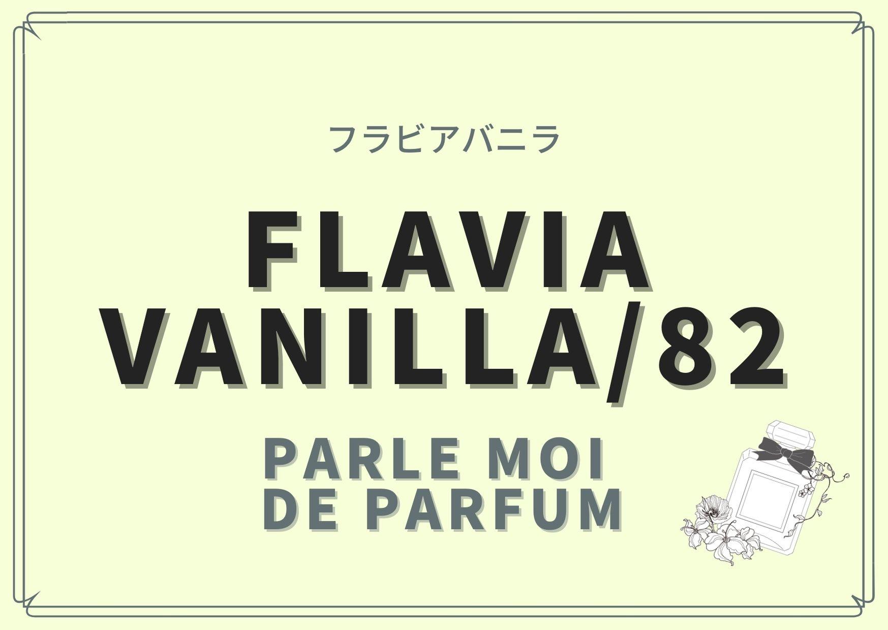 FLAVIA VANILLA/82(フラビアバニラ )/PARLE MOI DE PARFUM(パルル モア ドゥ パルファム)