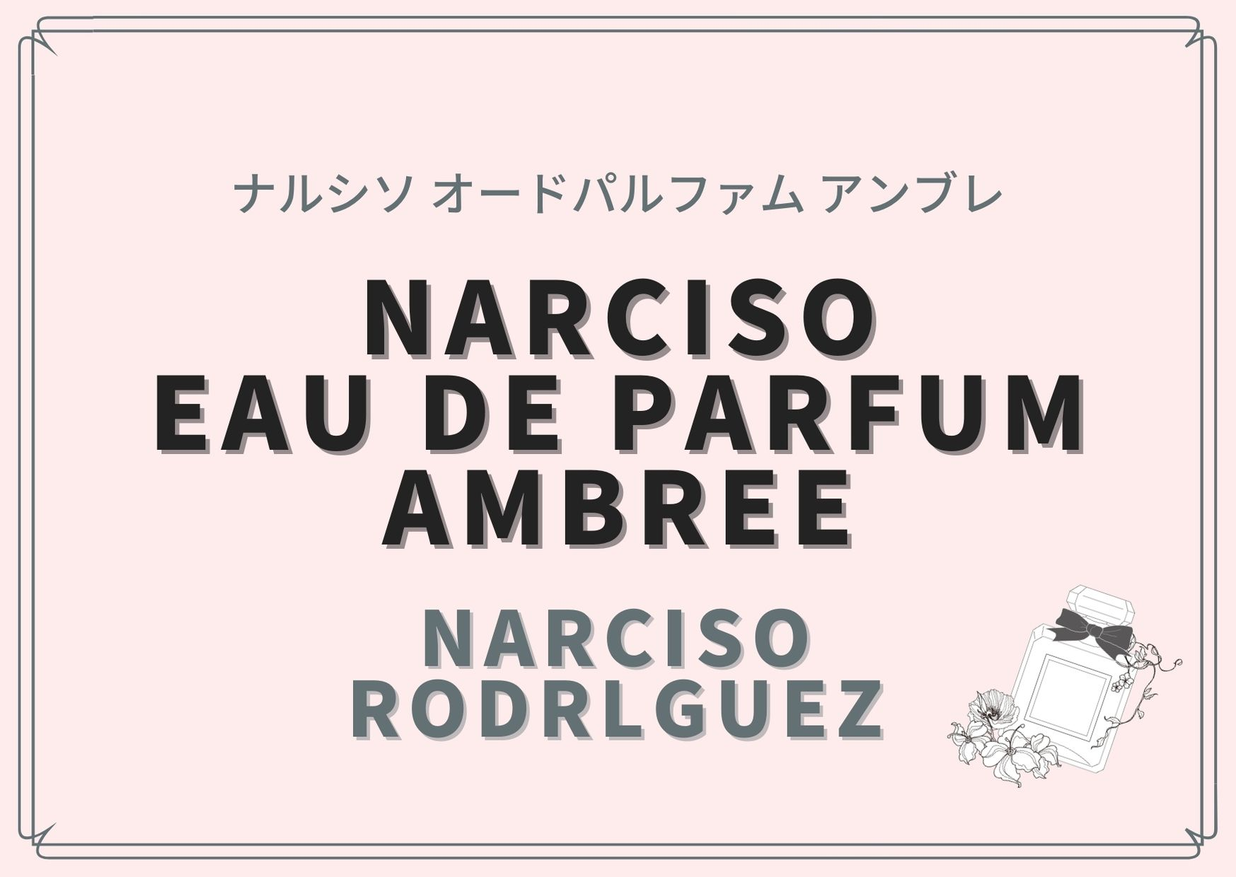 NARCISO Eau de Parfum  AMBREE(ナルシソ オードパルファム アンブレ)/ Narciso Rodrlguez(ナルシソ ロドリゲス)