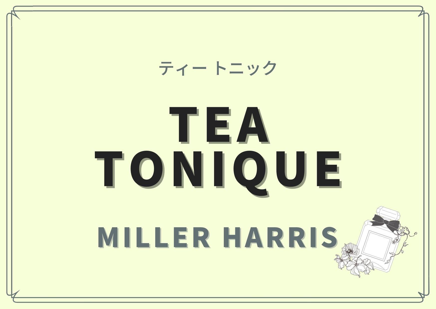 Tea Tonique(ティー トニック)/Miller Harris(ミラー ハリス)