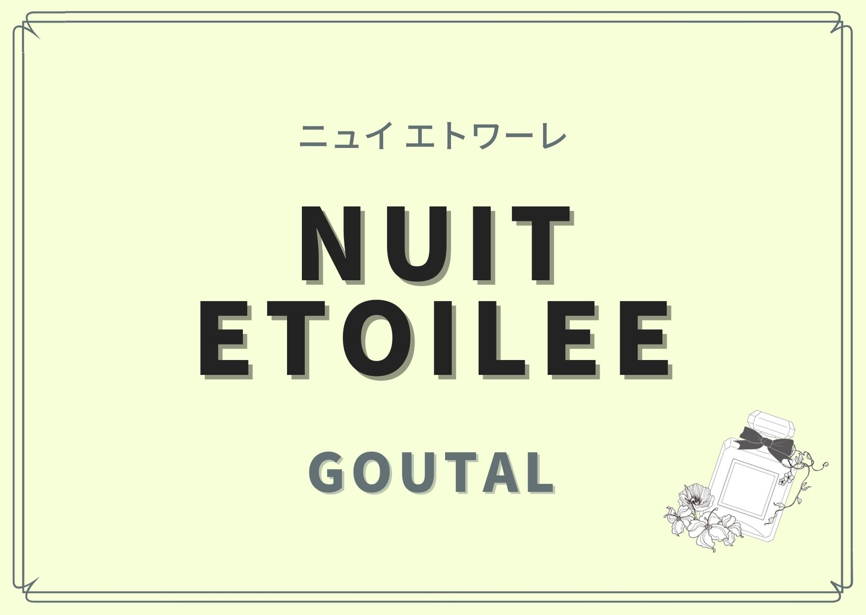 Nuit Etoilee(ニュイ エトワーレ)/ANNICK GOUTAL(アニック グタール)