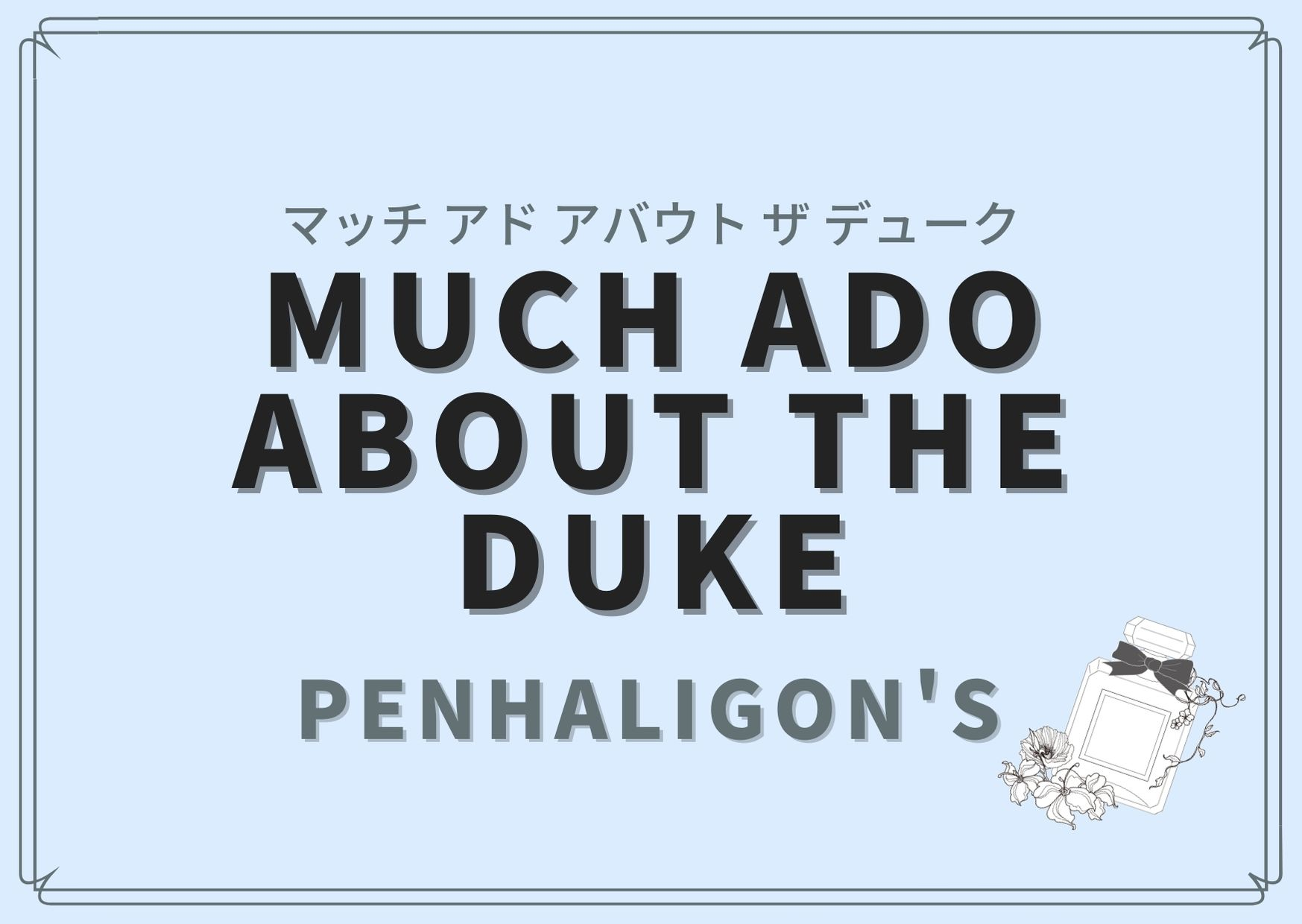 MUCH ADO ABOUT THE DUKE(マッチ アド アバウト ザ デューク)/PENHALIGON'S(ペンハリガン)