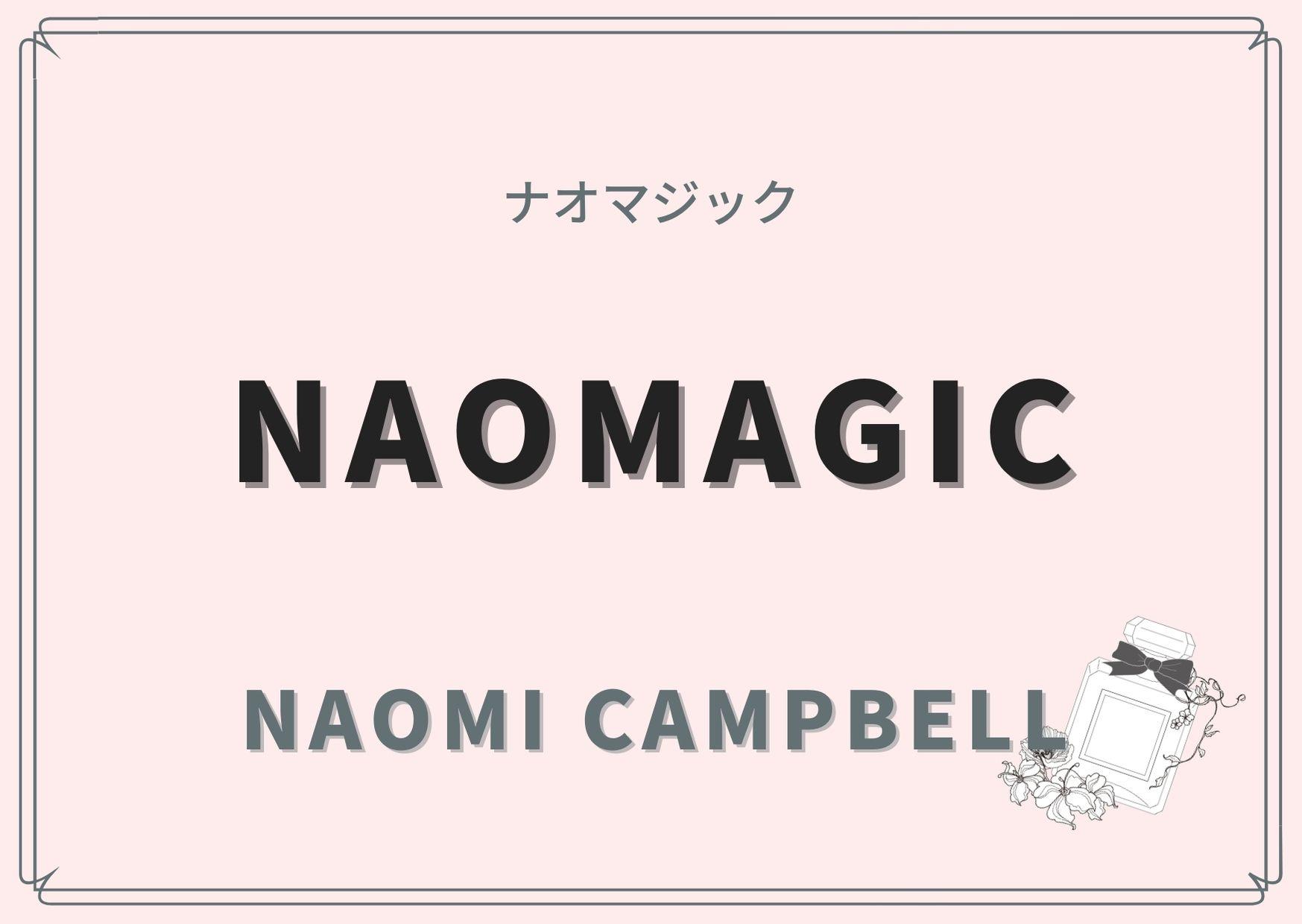 NAOMAGIC(ナオマジック)/NAOMI CAMPBELL(ナオミ キャンベル)